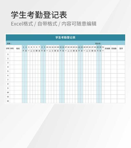 学生考勤登记表