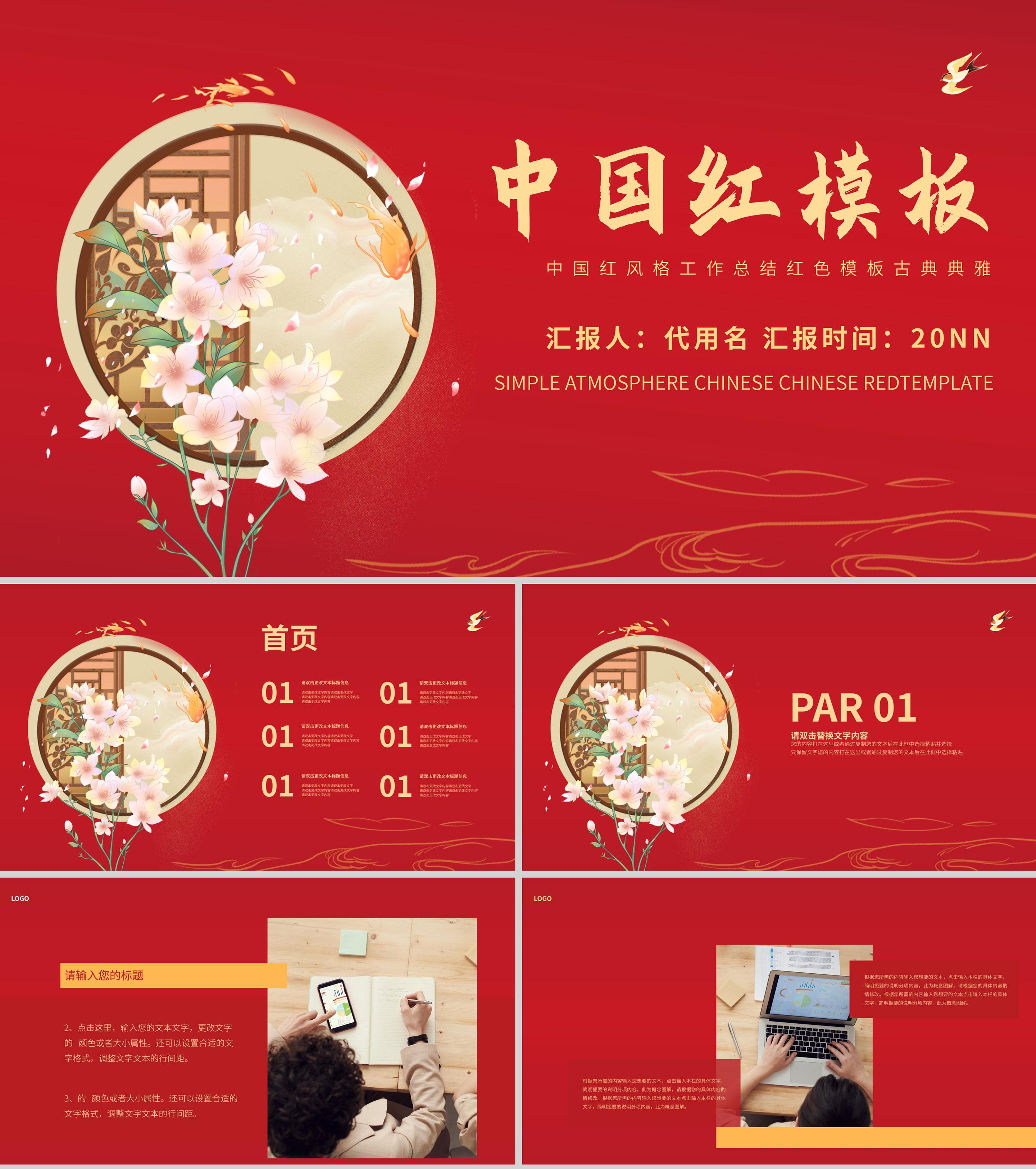 红色中国风工作汇报PPT模板