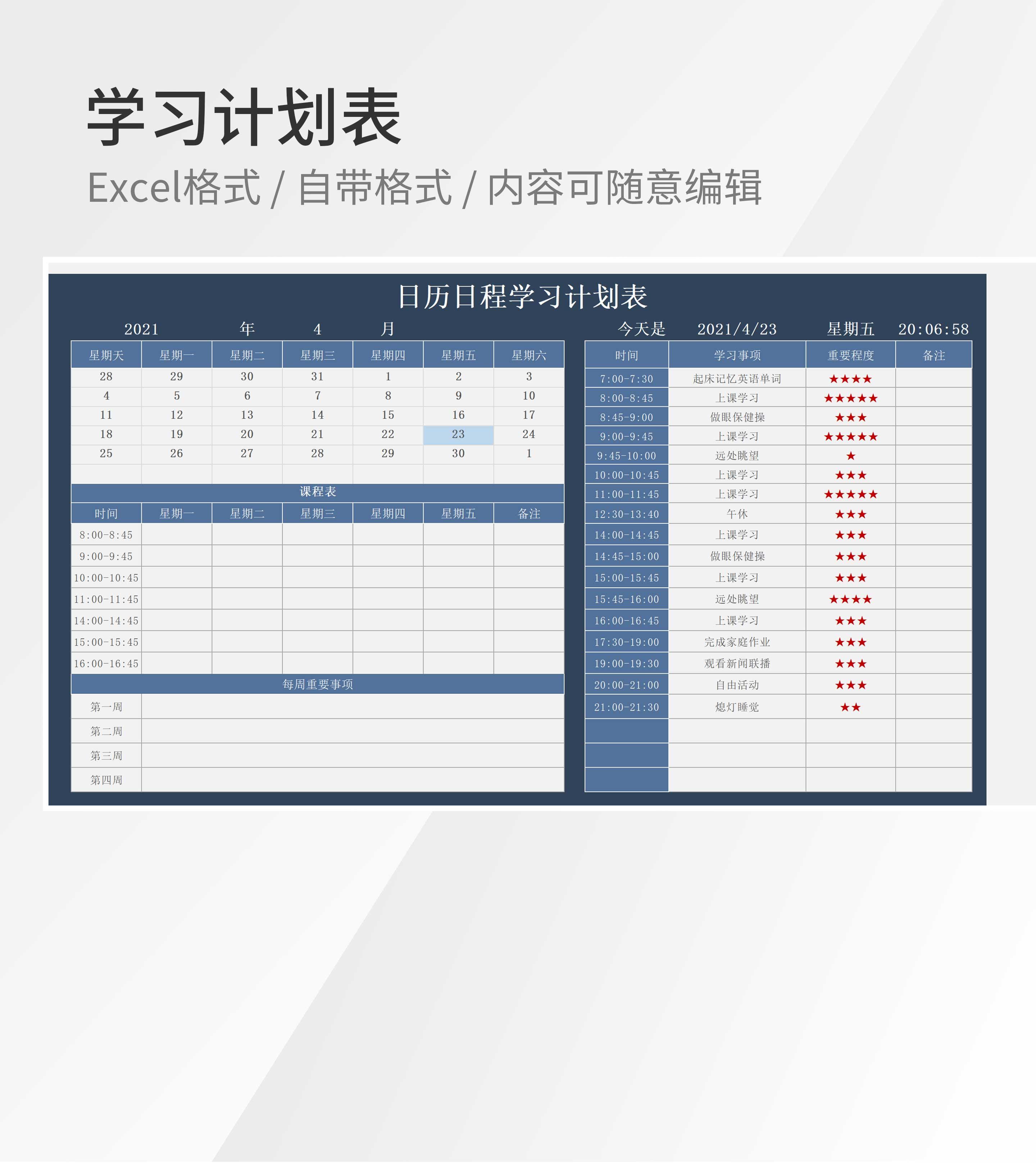 学习计划表