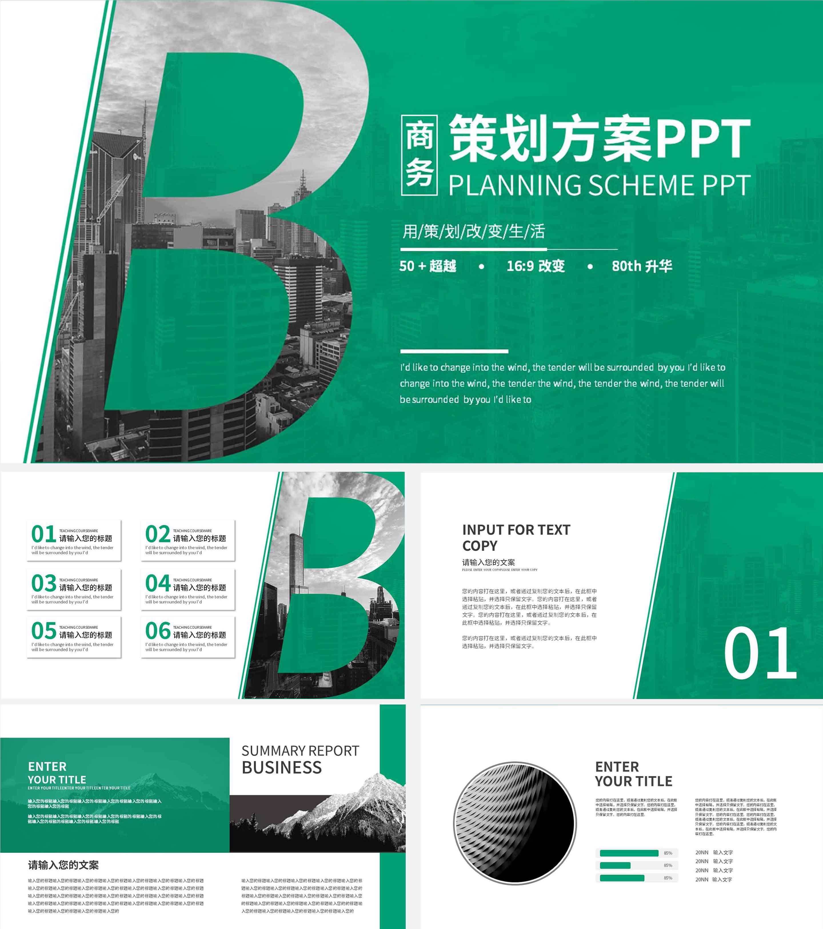 绿色简约风商务策划方案PPT模板