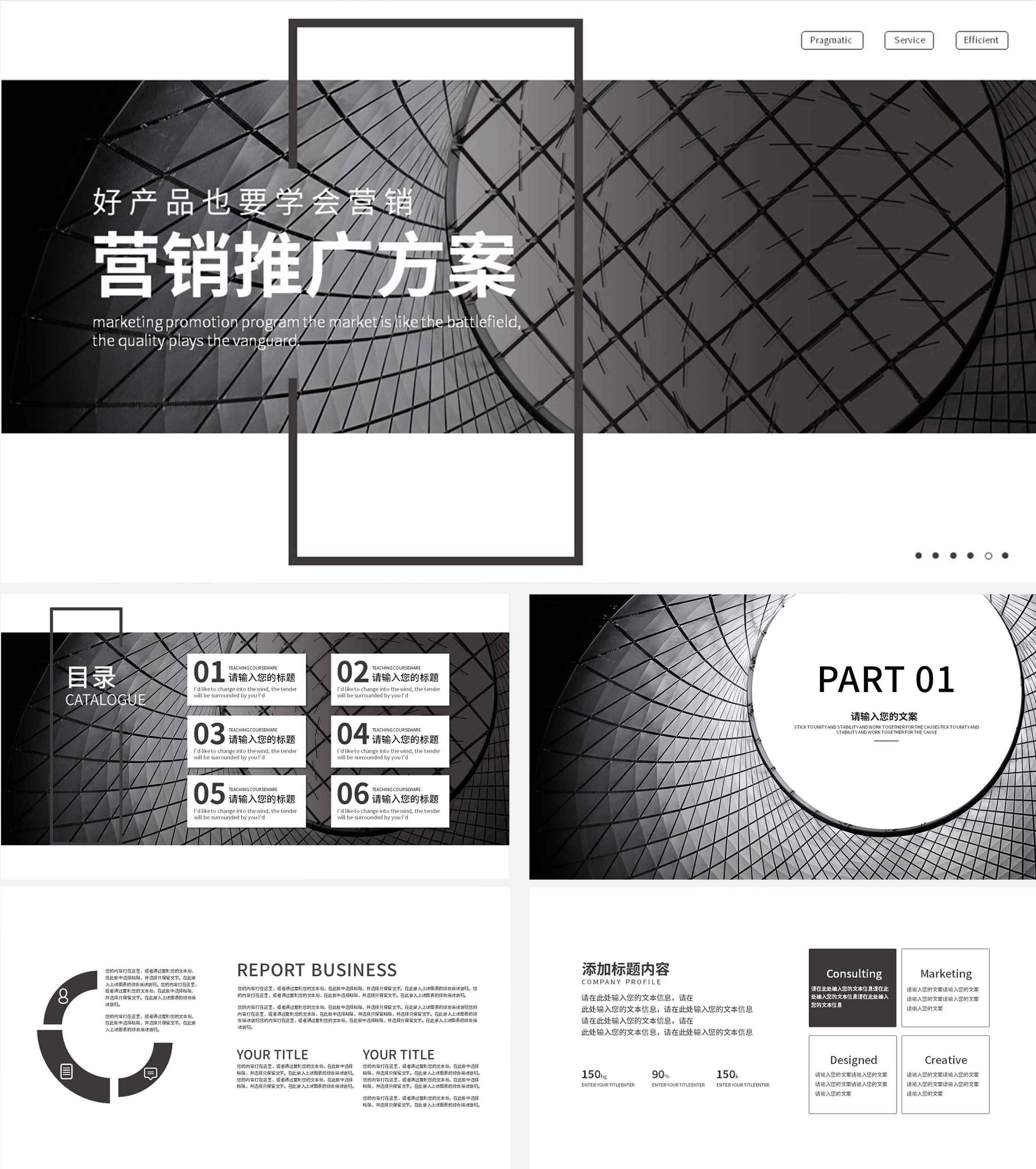 灰色商务风营销推广方案PPT模板