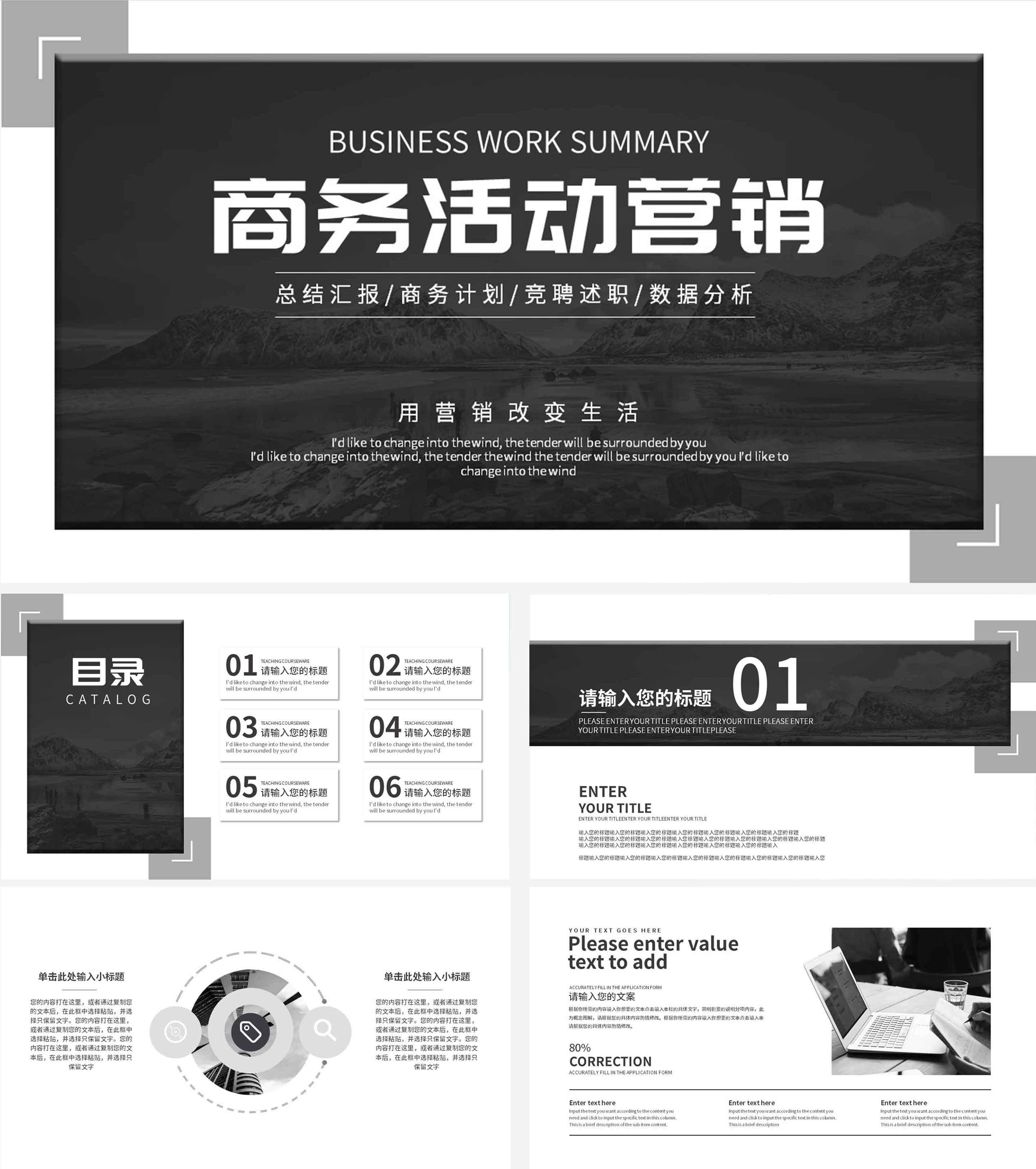 黑色商务风风景活动营销PPT模板