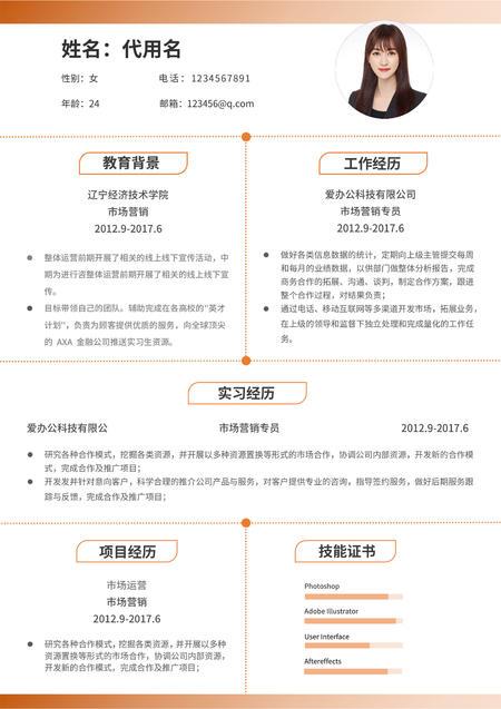 橘色渐变线条市场营销简历