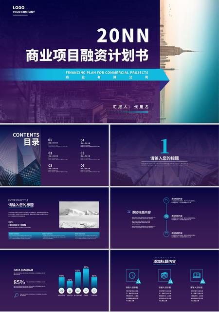 紫色商务项目计划书PPT模板