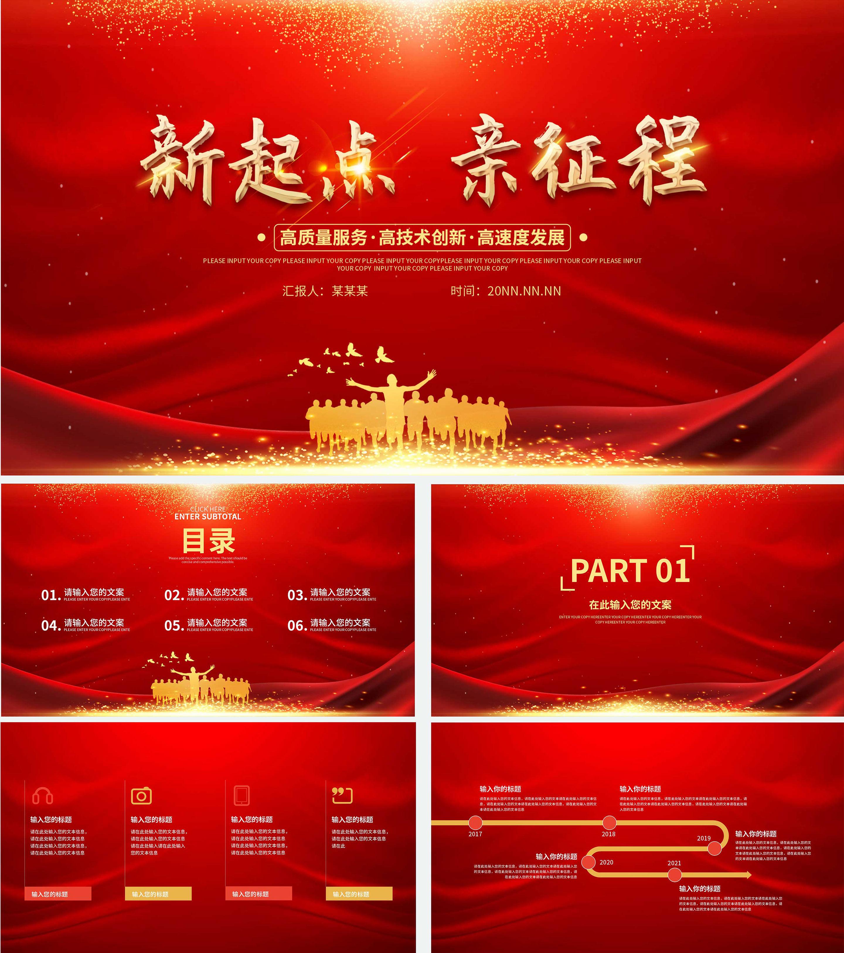 红色奢华新起点新征程PPT模板