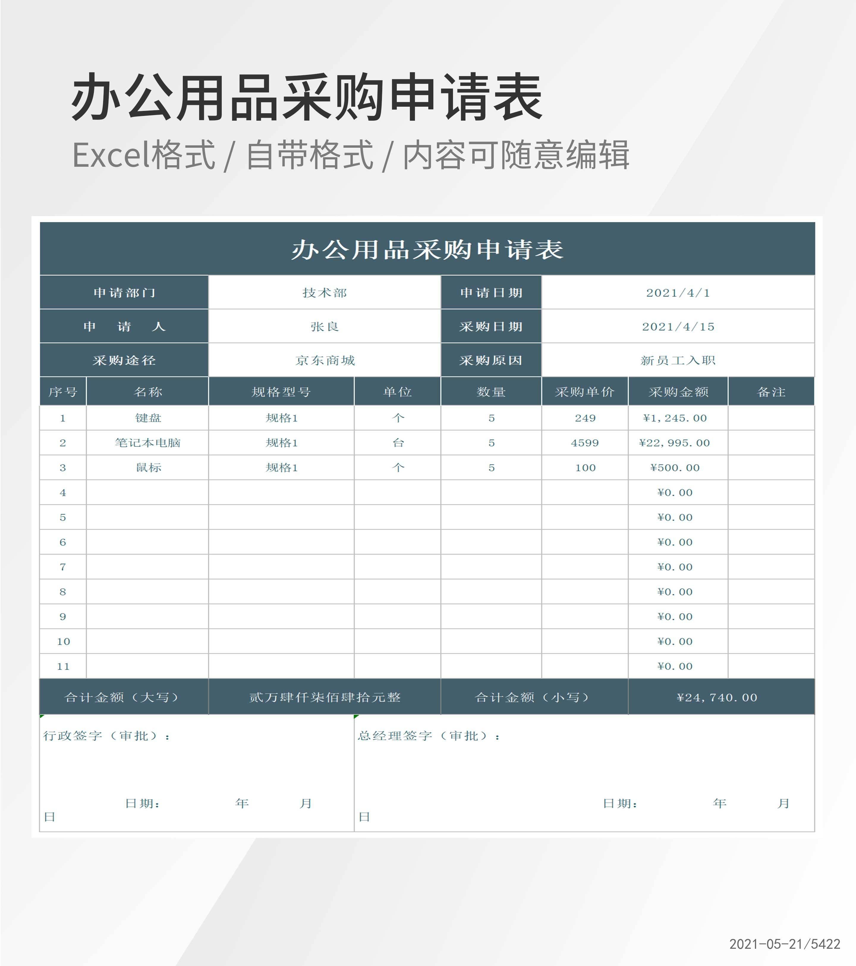 公司部门办公用品采购申请表Excel模板