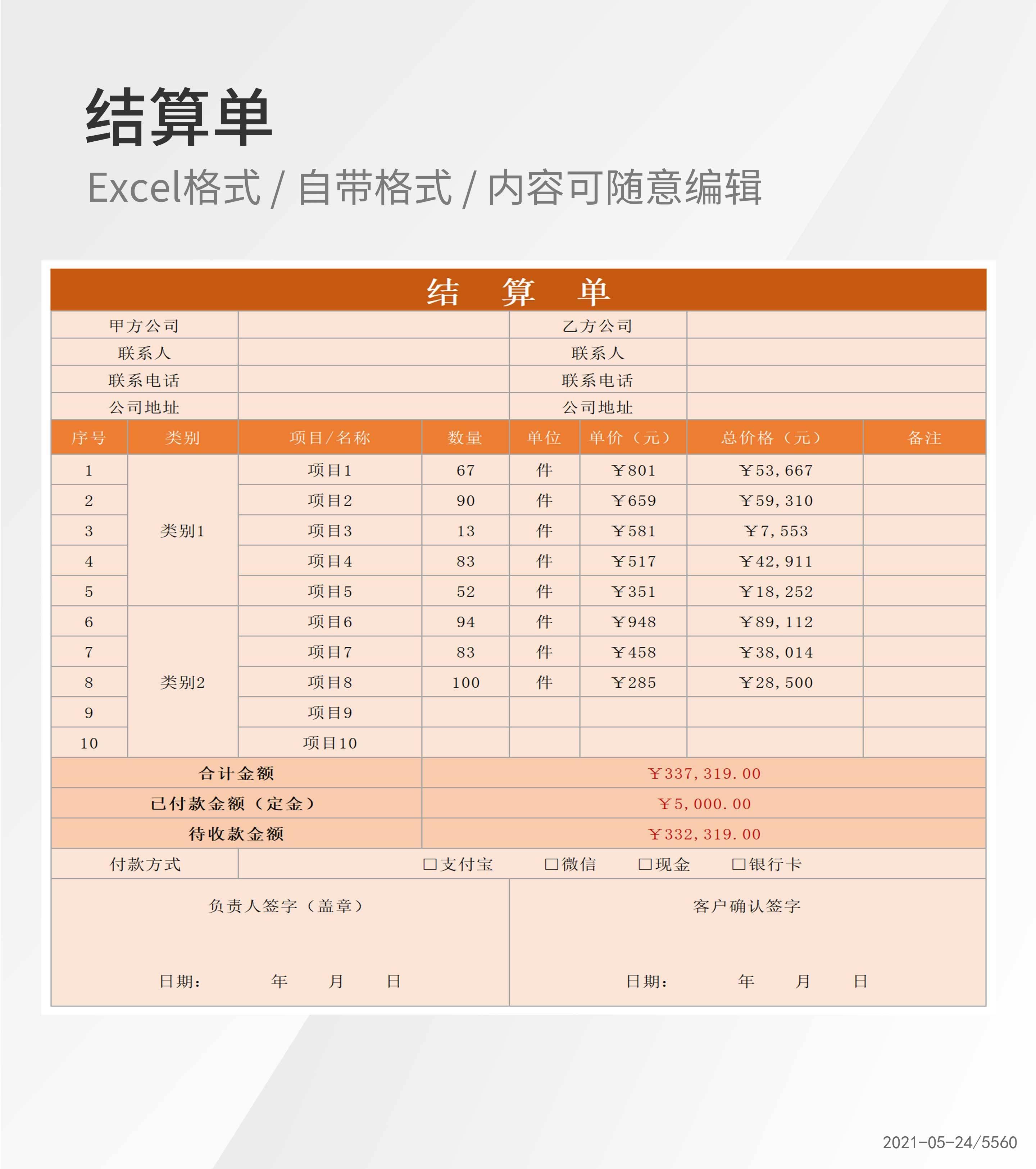 公司项目合同结算单Excel模板