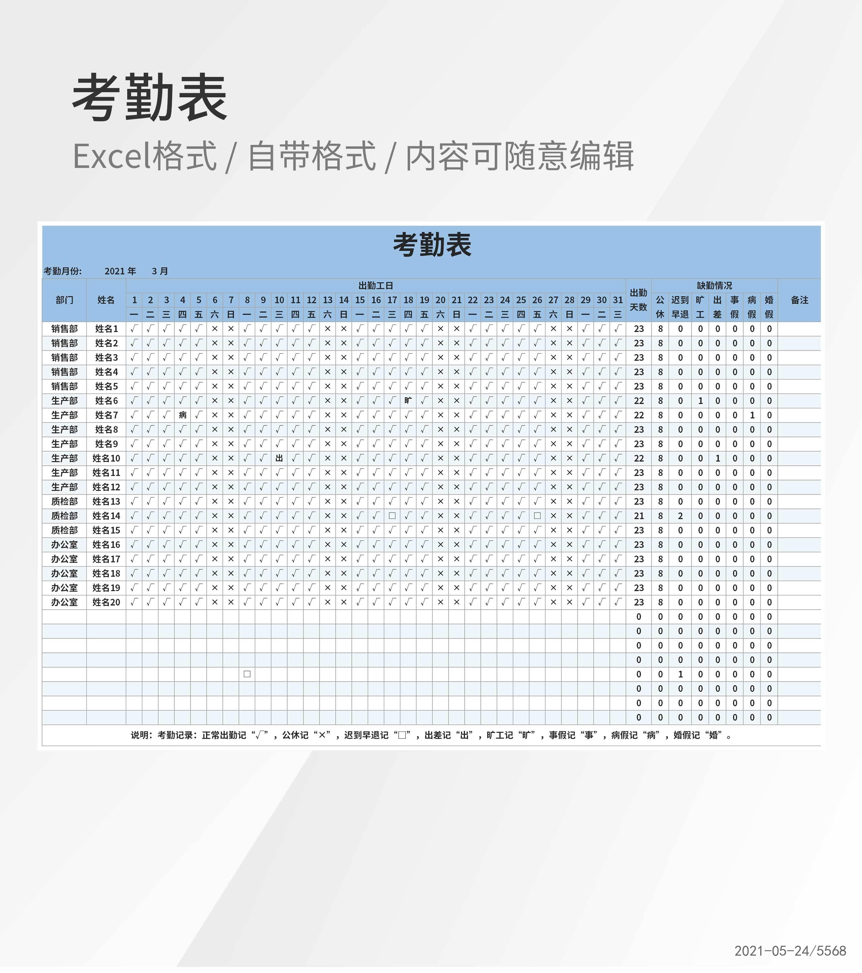 公司员工月度考勤表Excel模板
