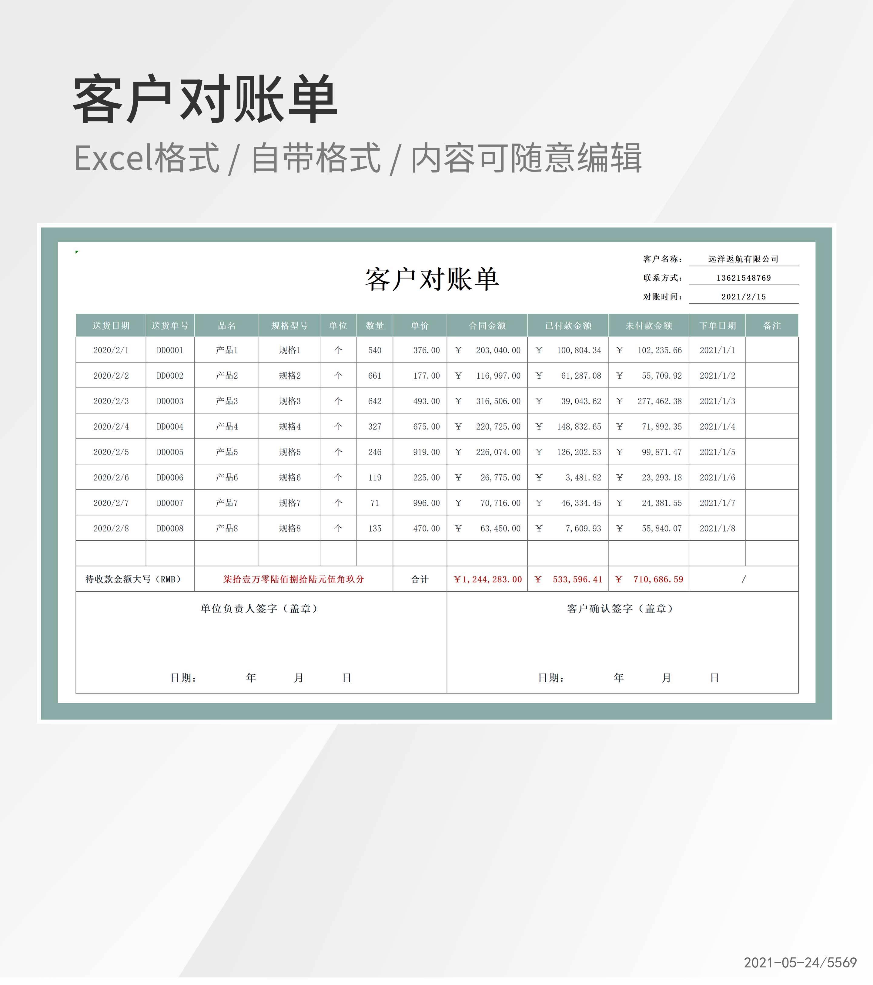 客户送货产品对账单Excel模板