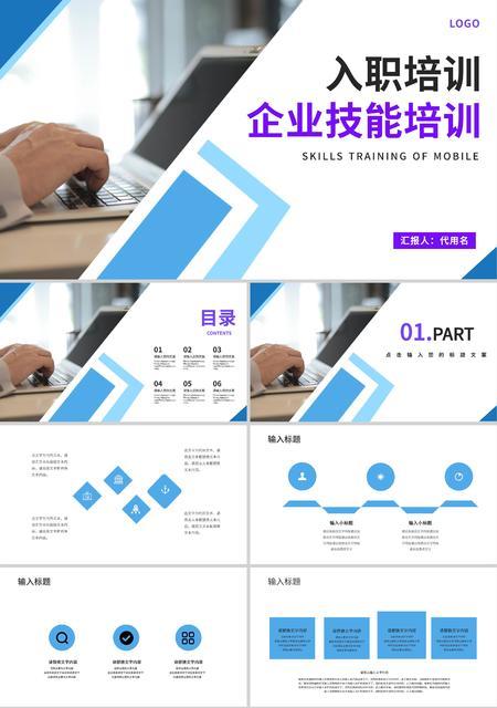 蓝色商务风企业技能培训PPT模板