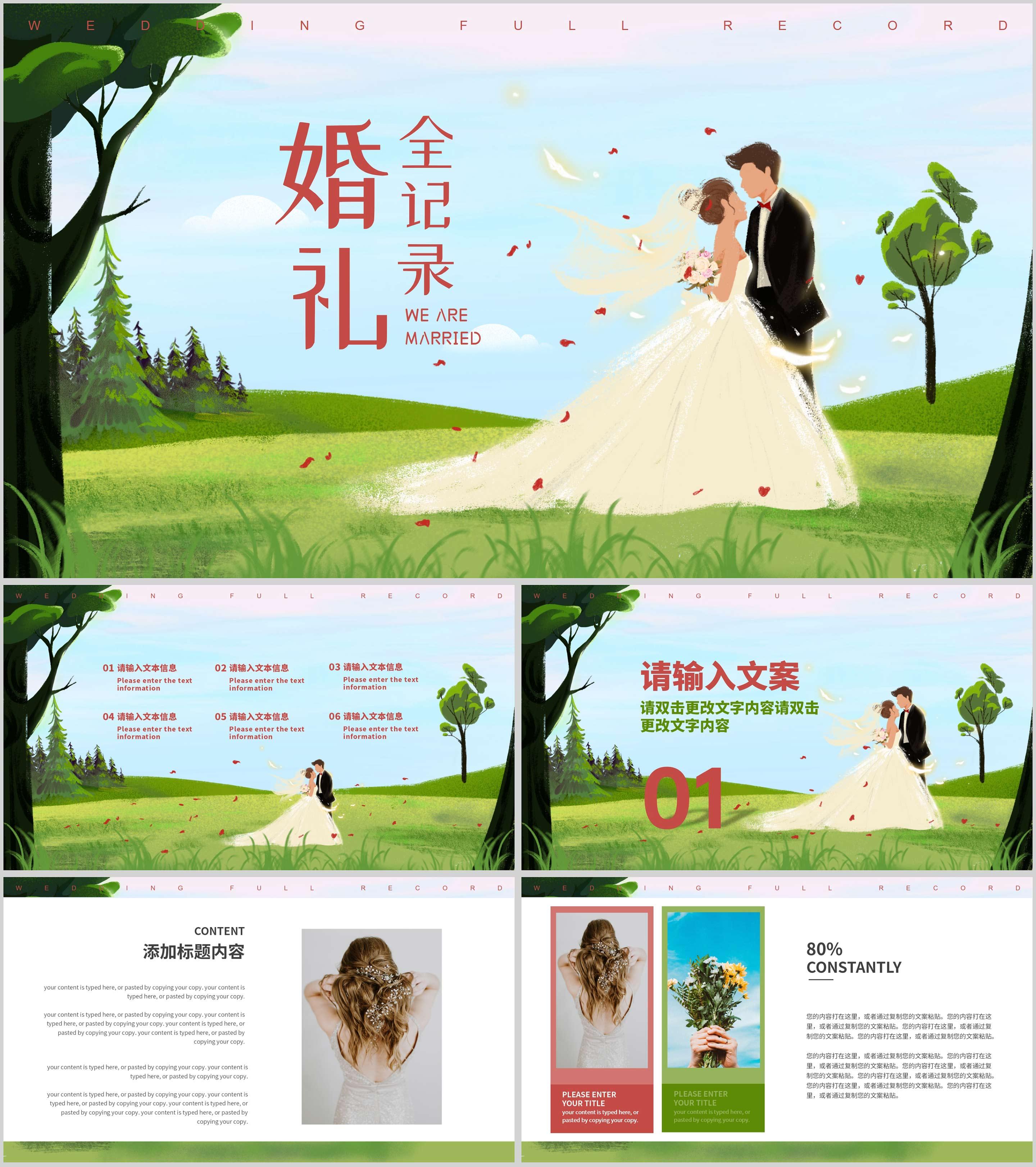 绿色浪漫婚礼全纪录PPT模板