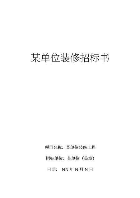 装修招标书word模板