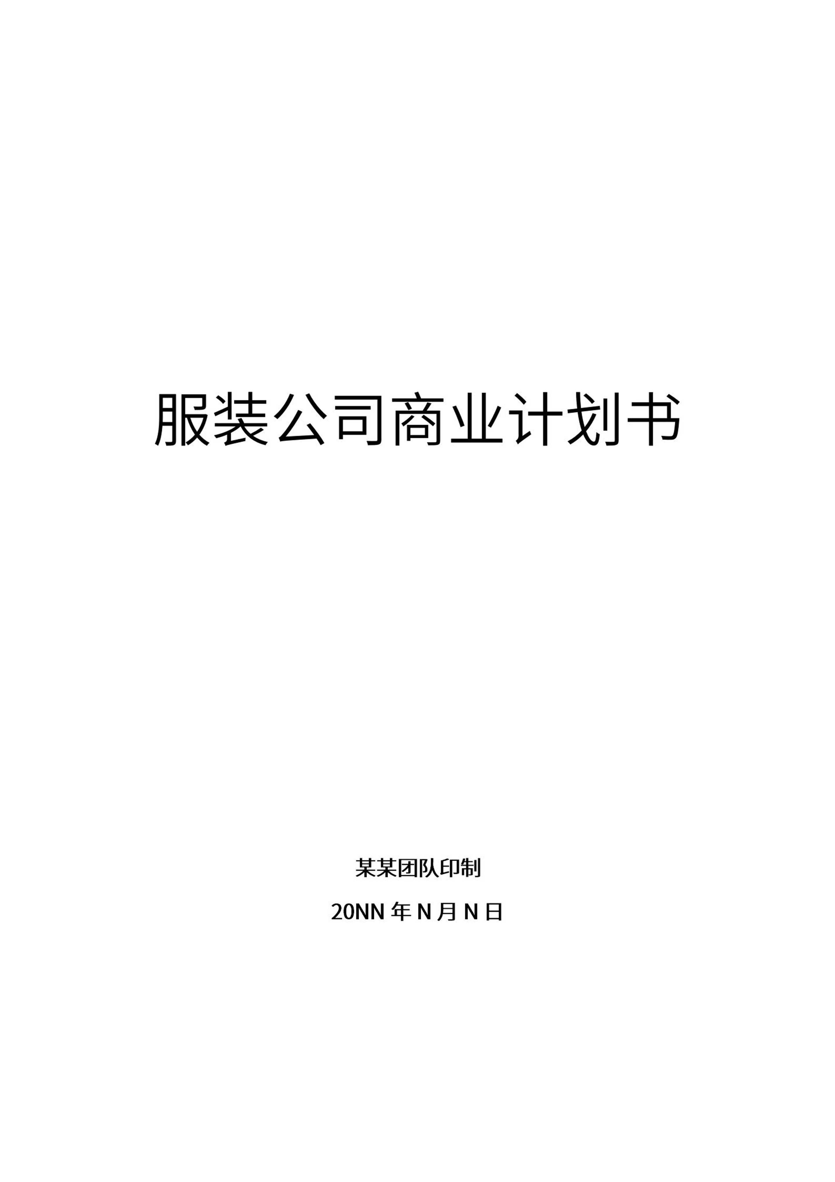服装公司商业计划书word模板