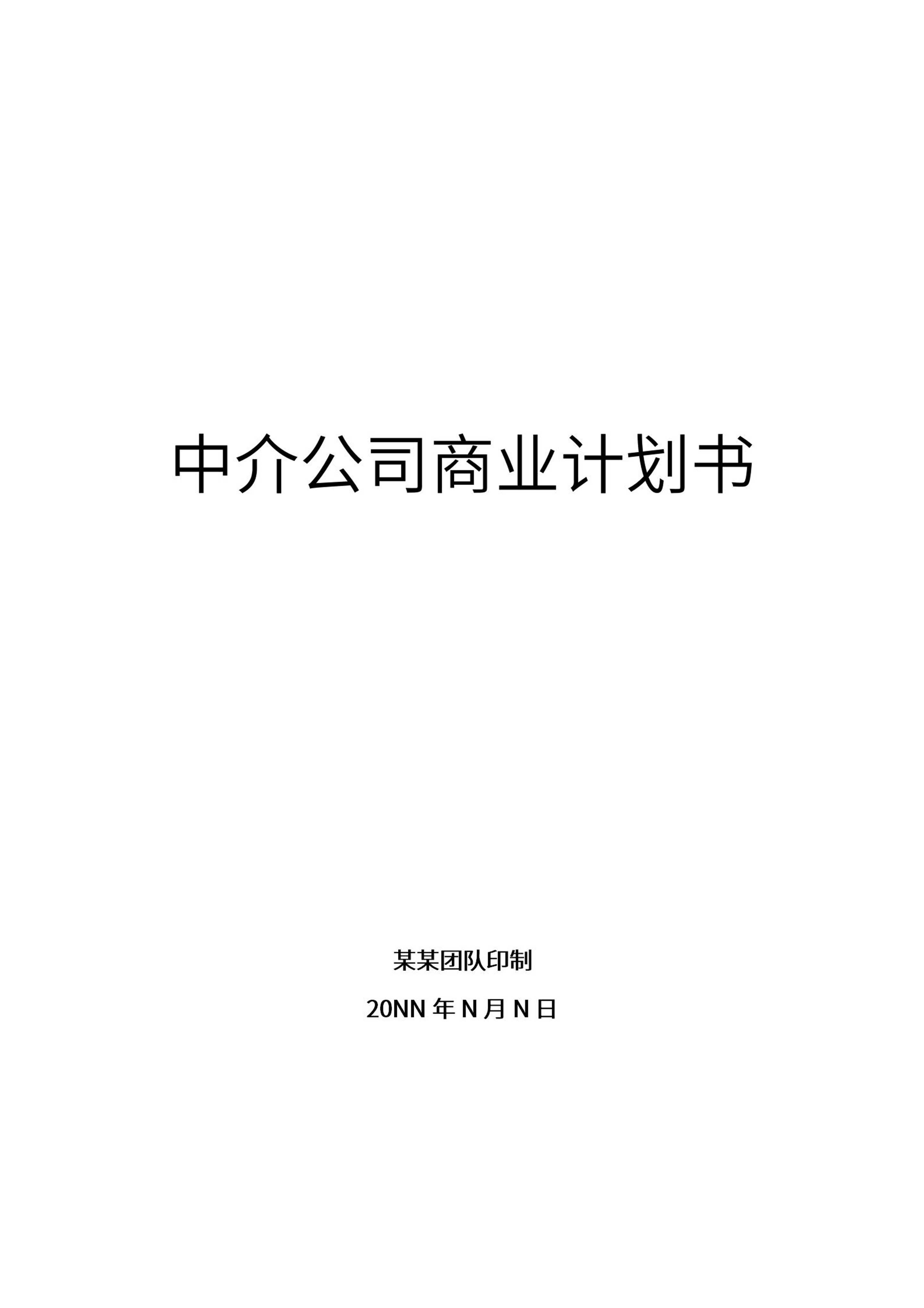 中介公司商业计划书word模板