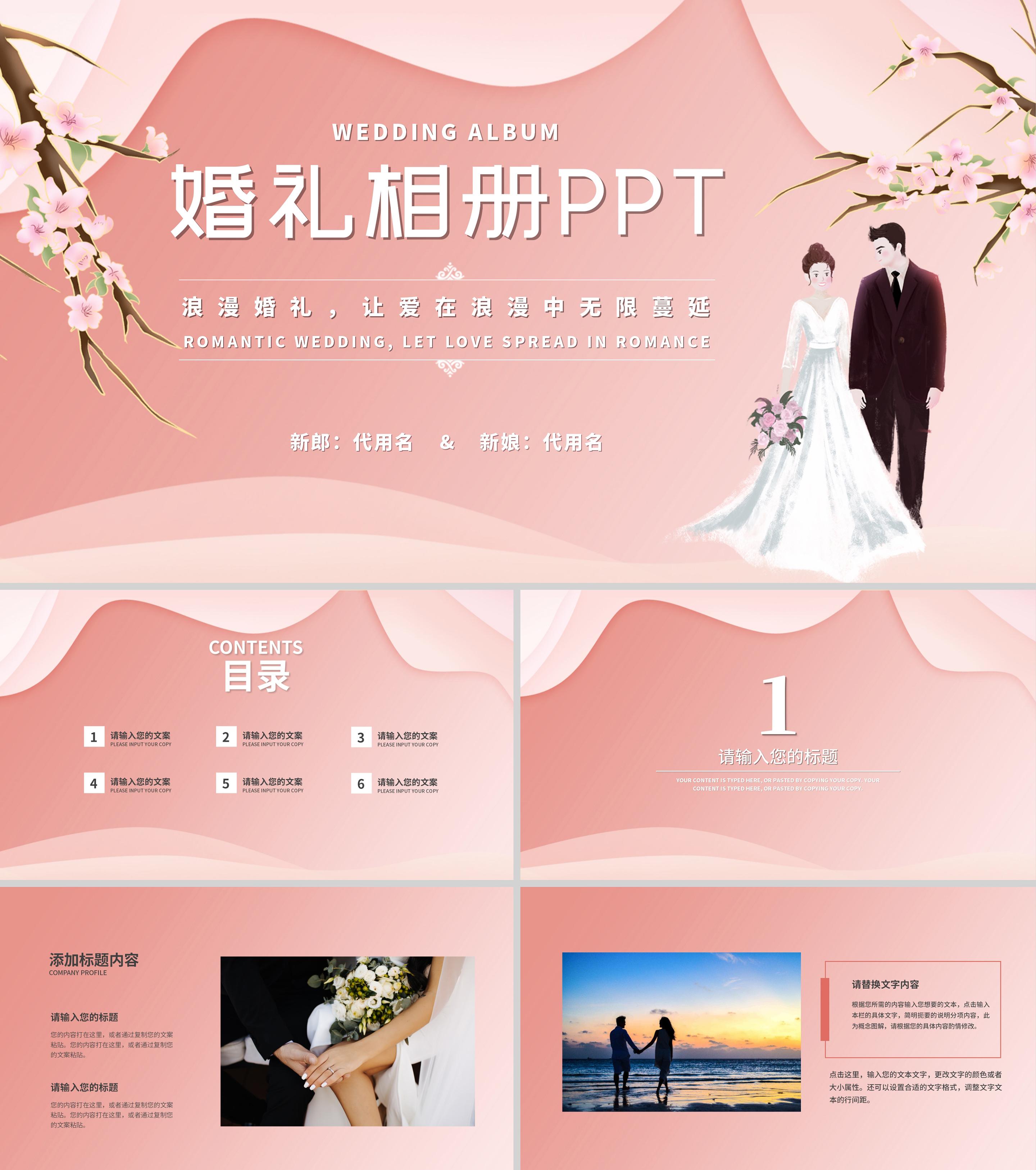 粉色浪漫婚礼相册PPT模板