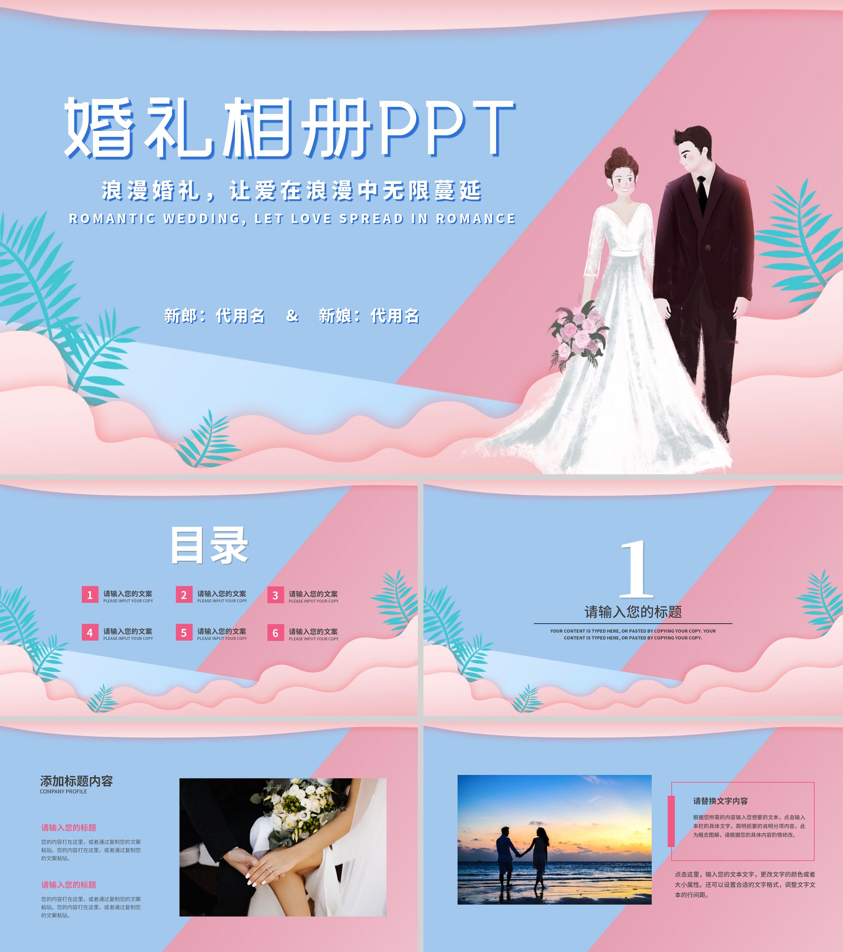 蓝粉撞色婚礼相册PPT模板