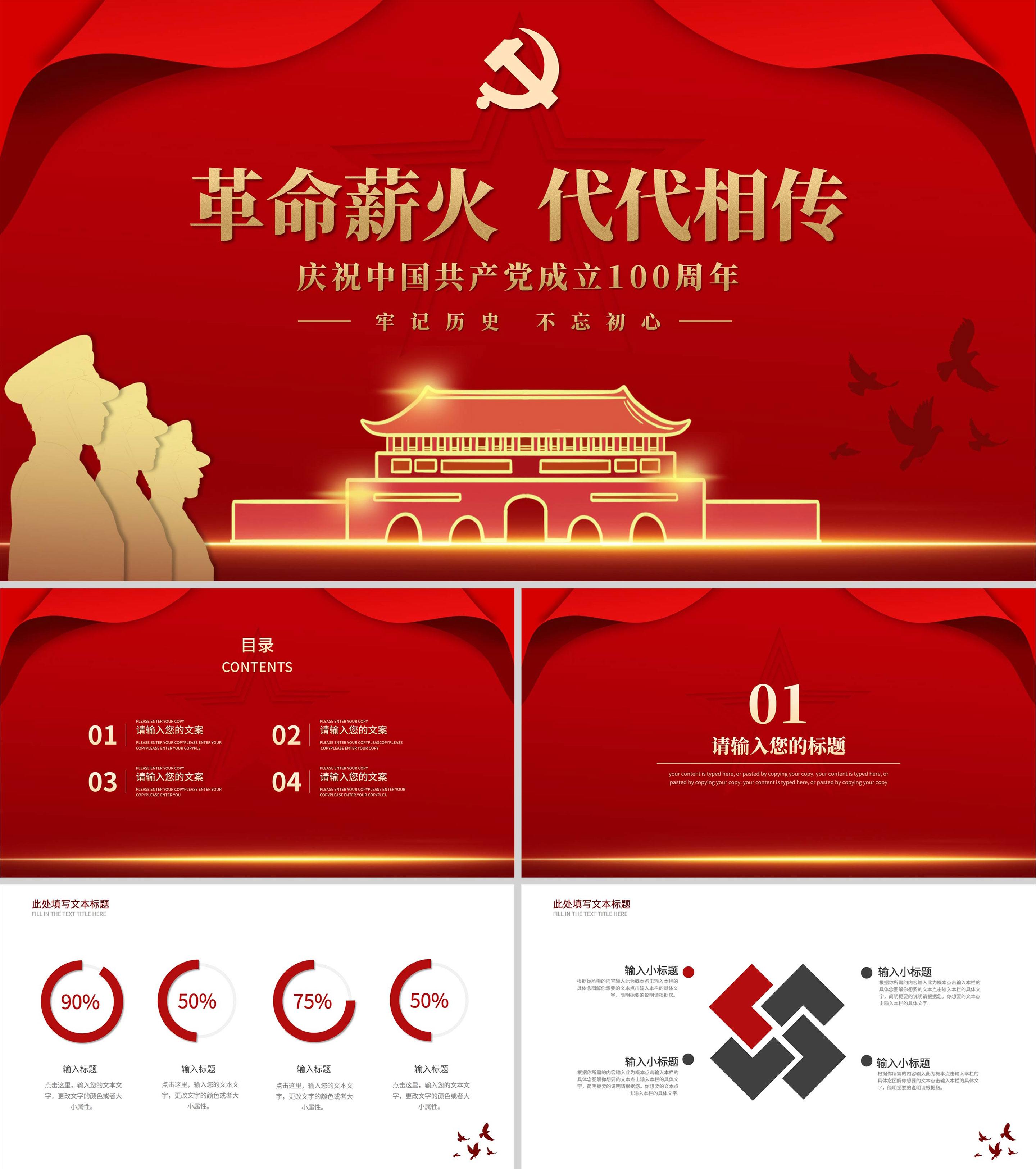 红色简约党政革命薪火PPT模板