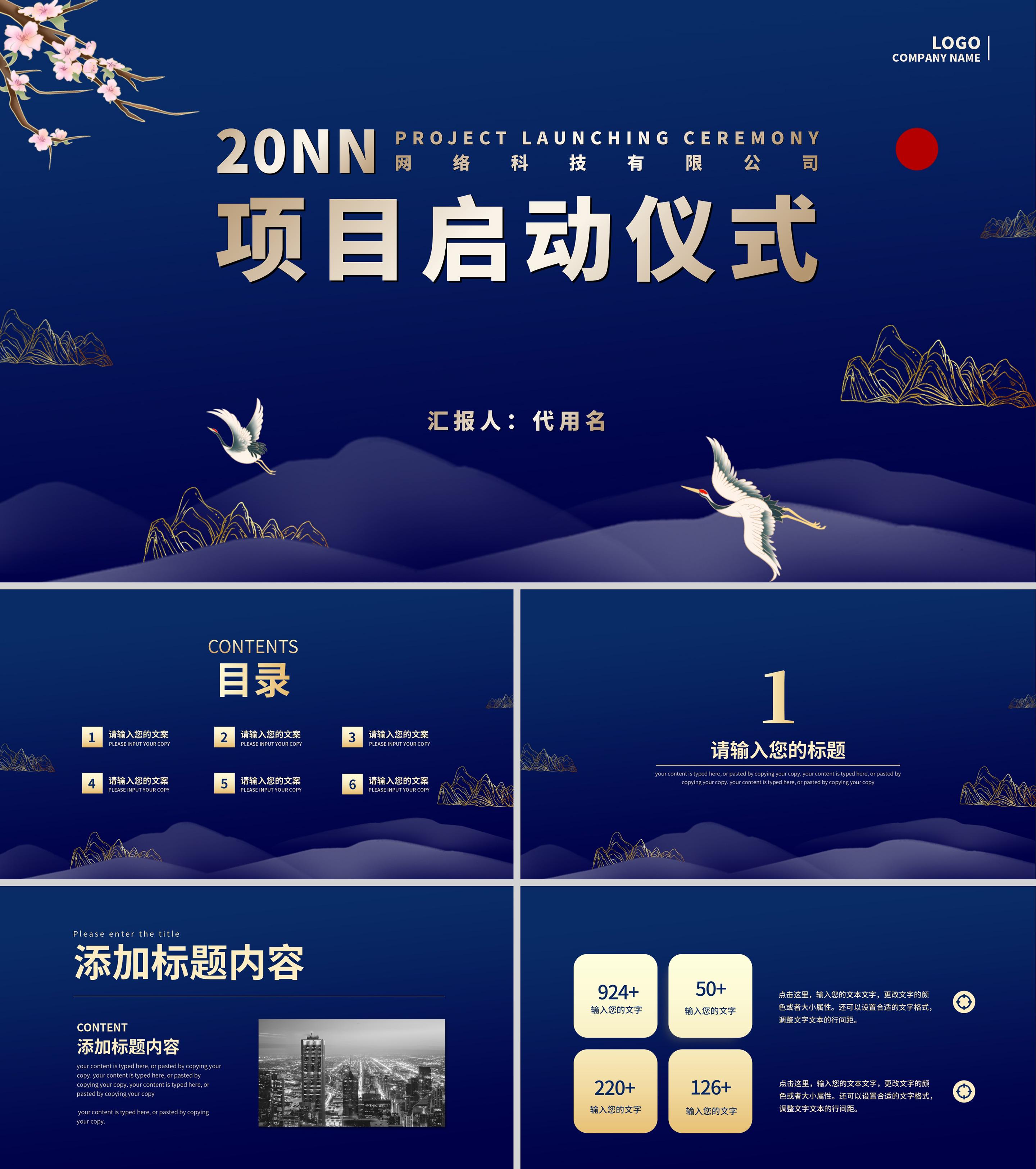 蓝色中国风项目启动仪式PPT模板