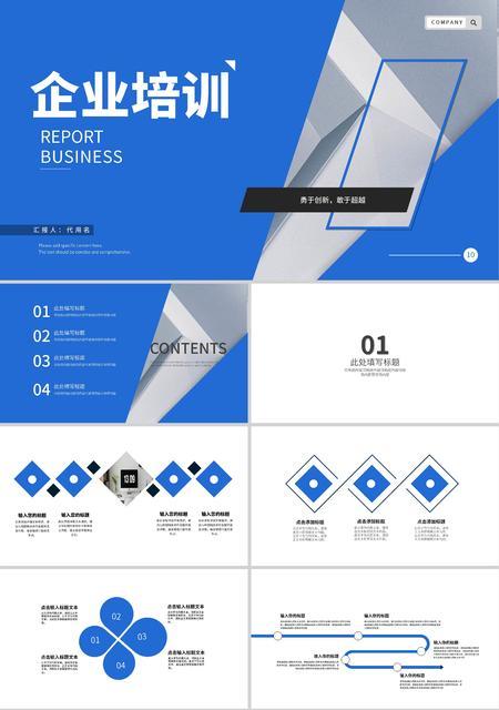 蓝色简约风线条企业培训PPT模板