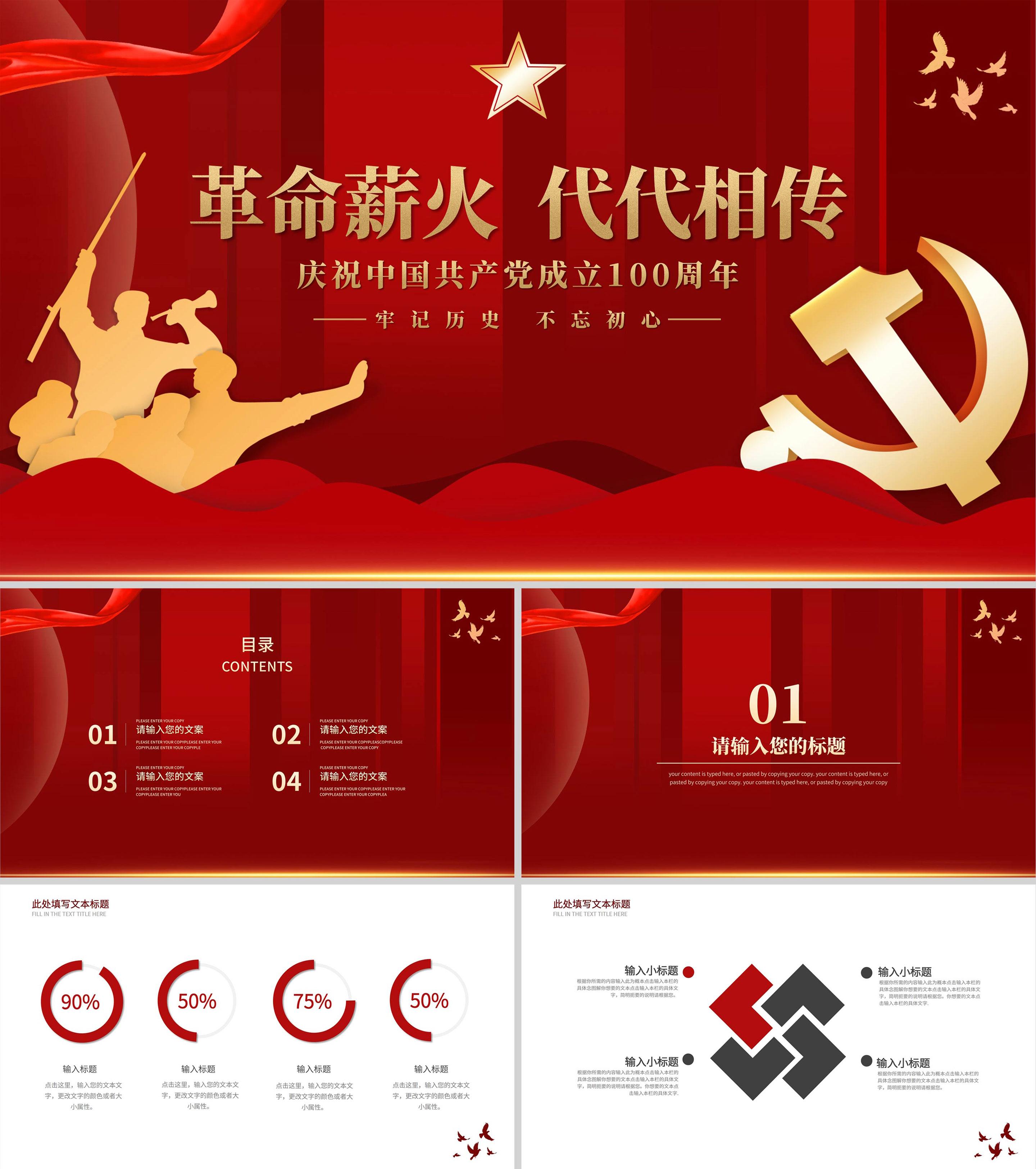 红色党政革命薪火代代相传PPT模板