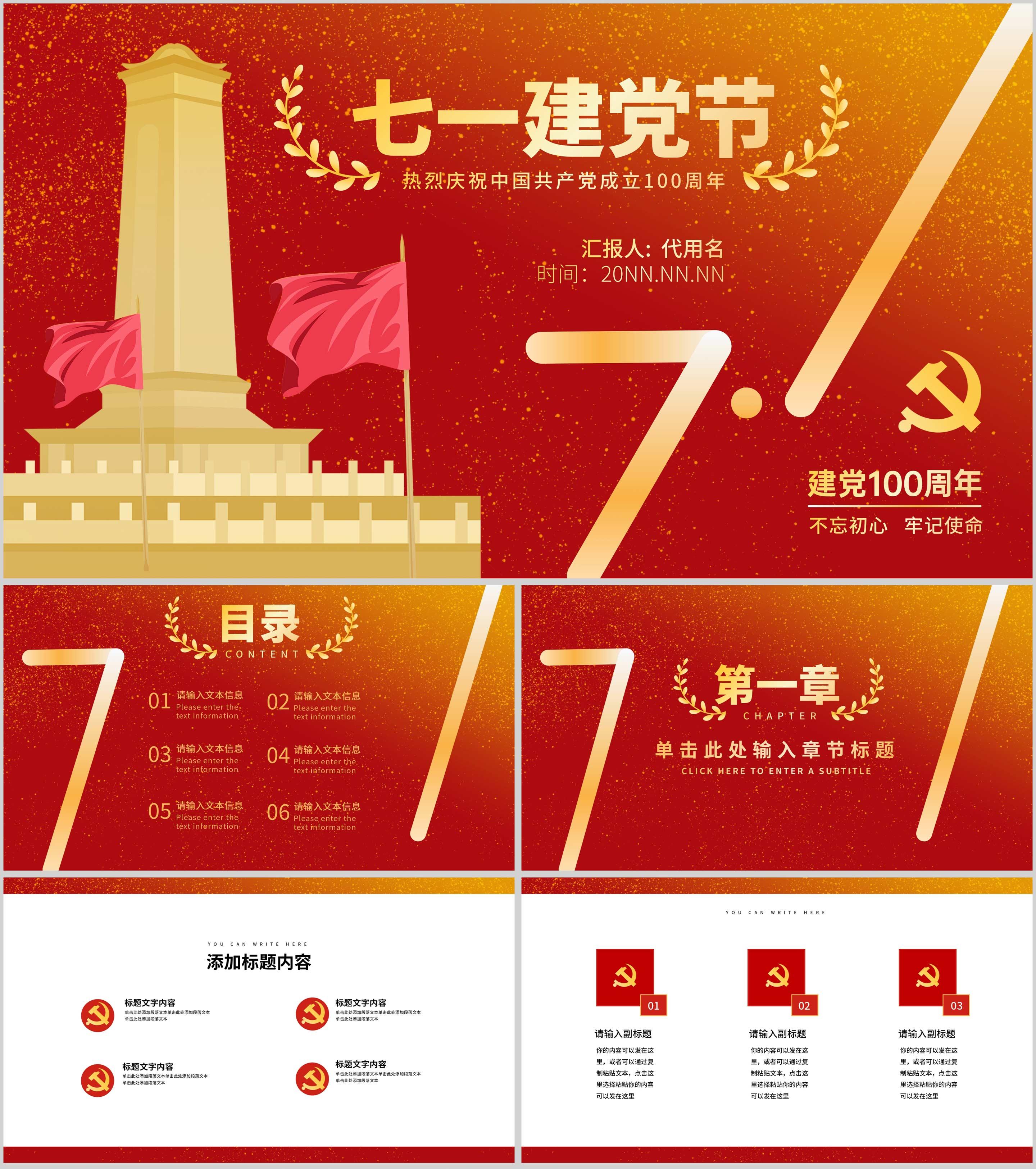 红色党政风七一建党节PPT模板