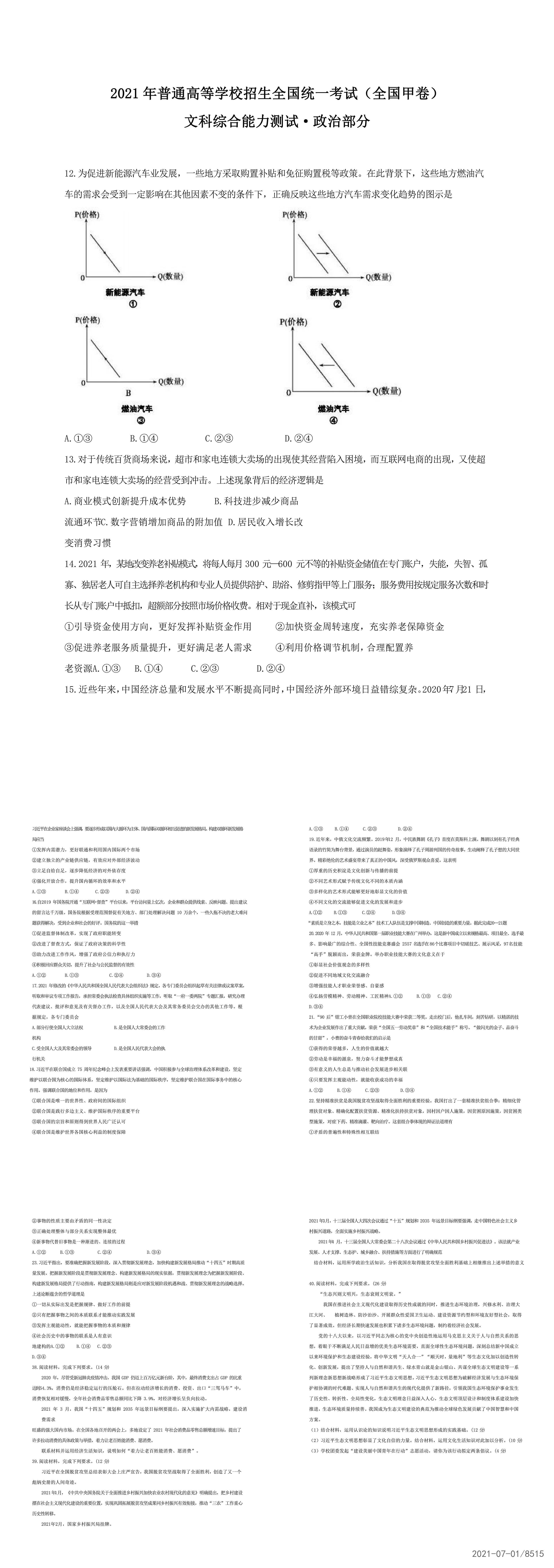 2021年高考文综政治全国甲卷真题word模板