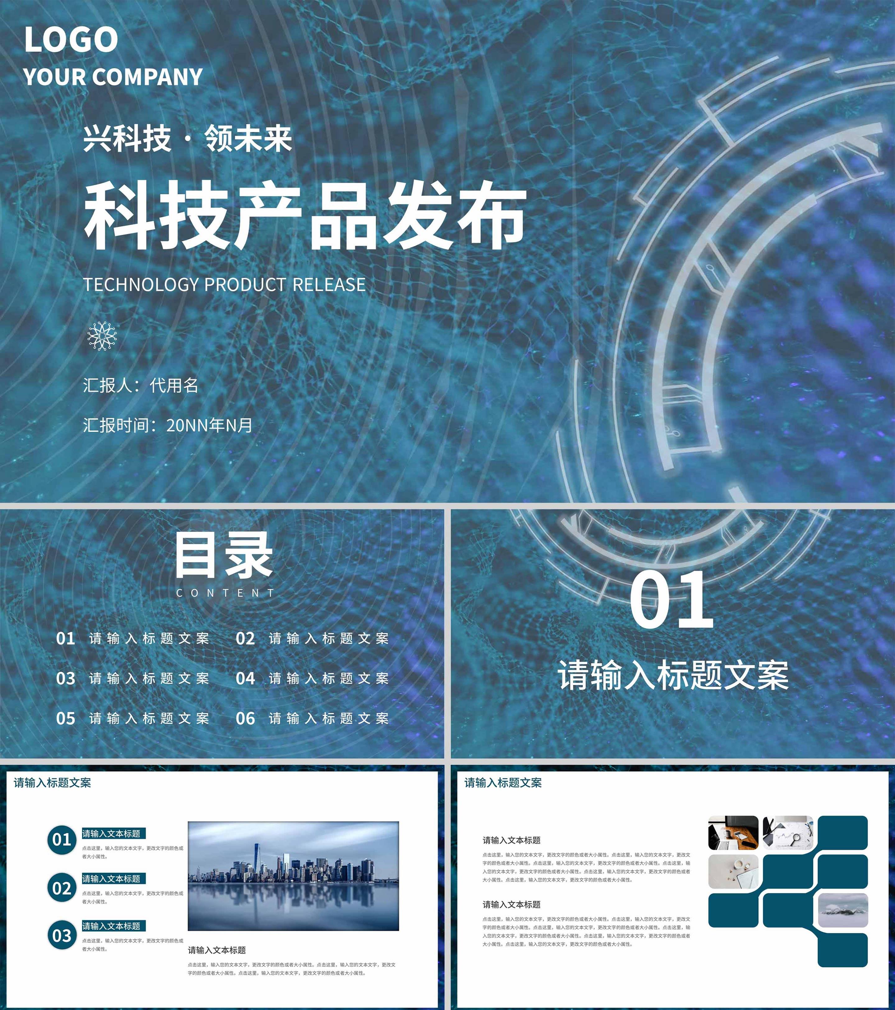 蓝色科技风简约科技产品发布PPT模板