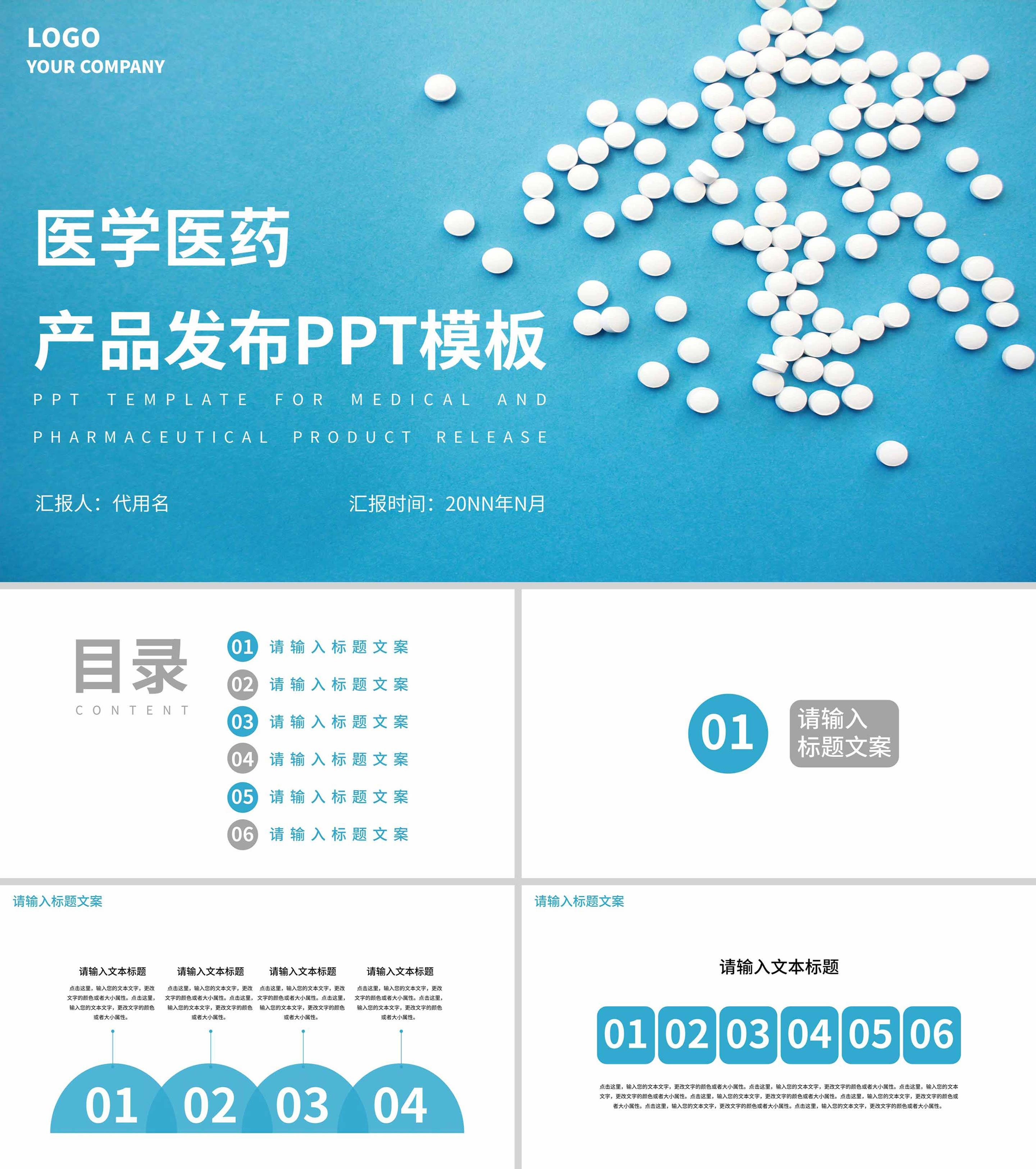 蓝色简约风医学医药产品发布PPT模板