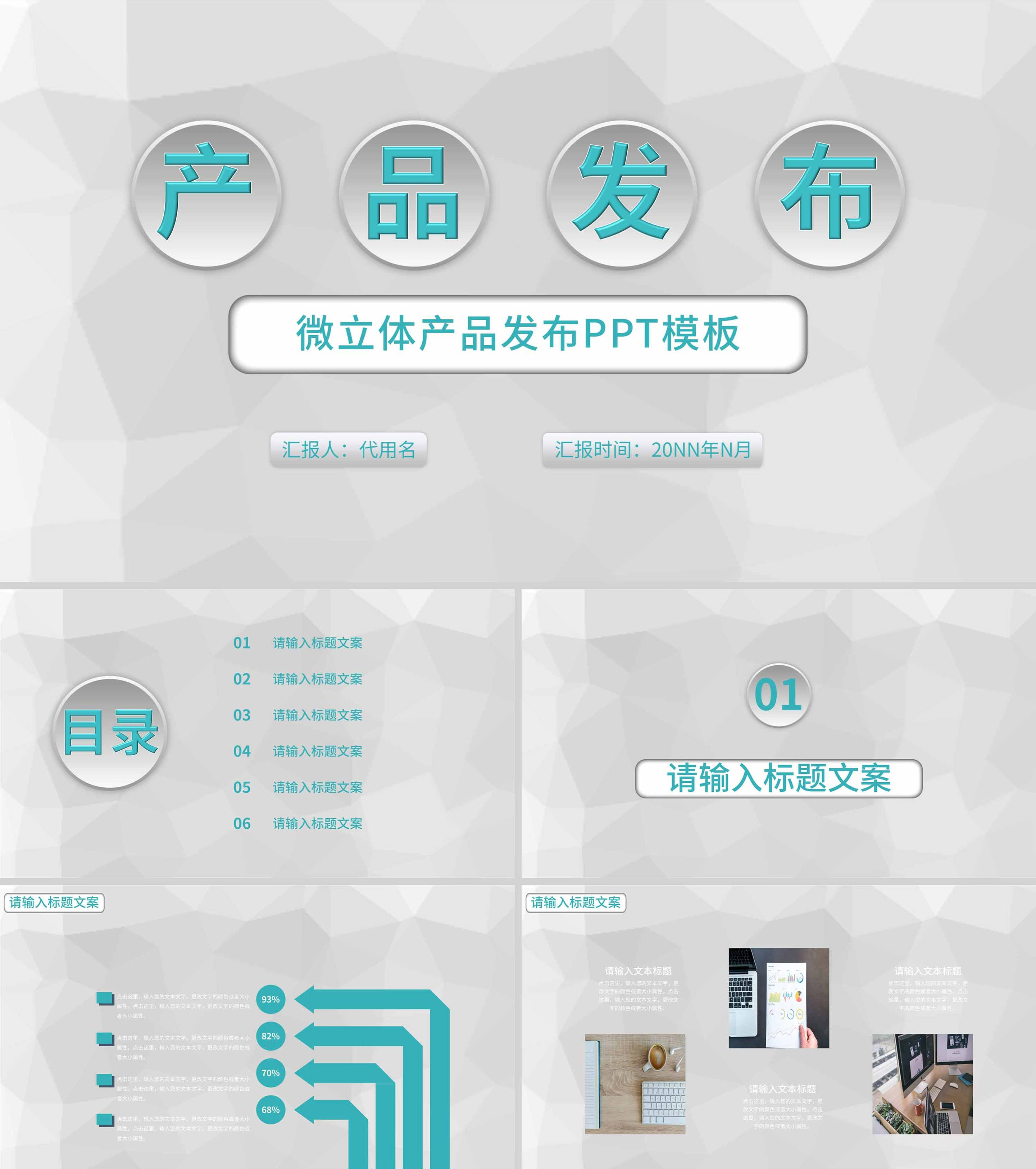 灰色微立体产品发布PPT模板