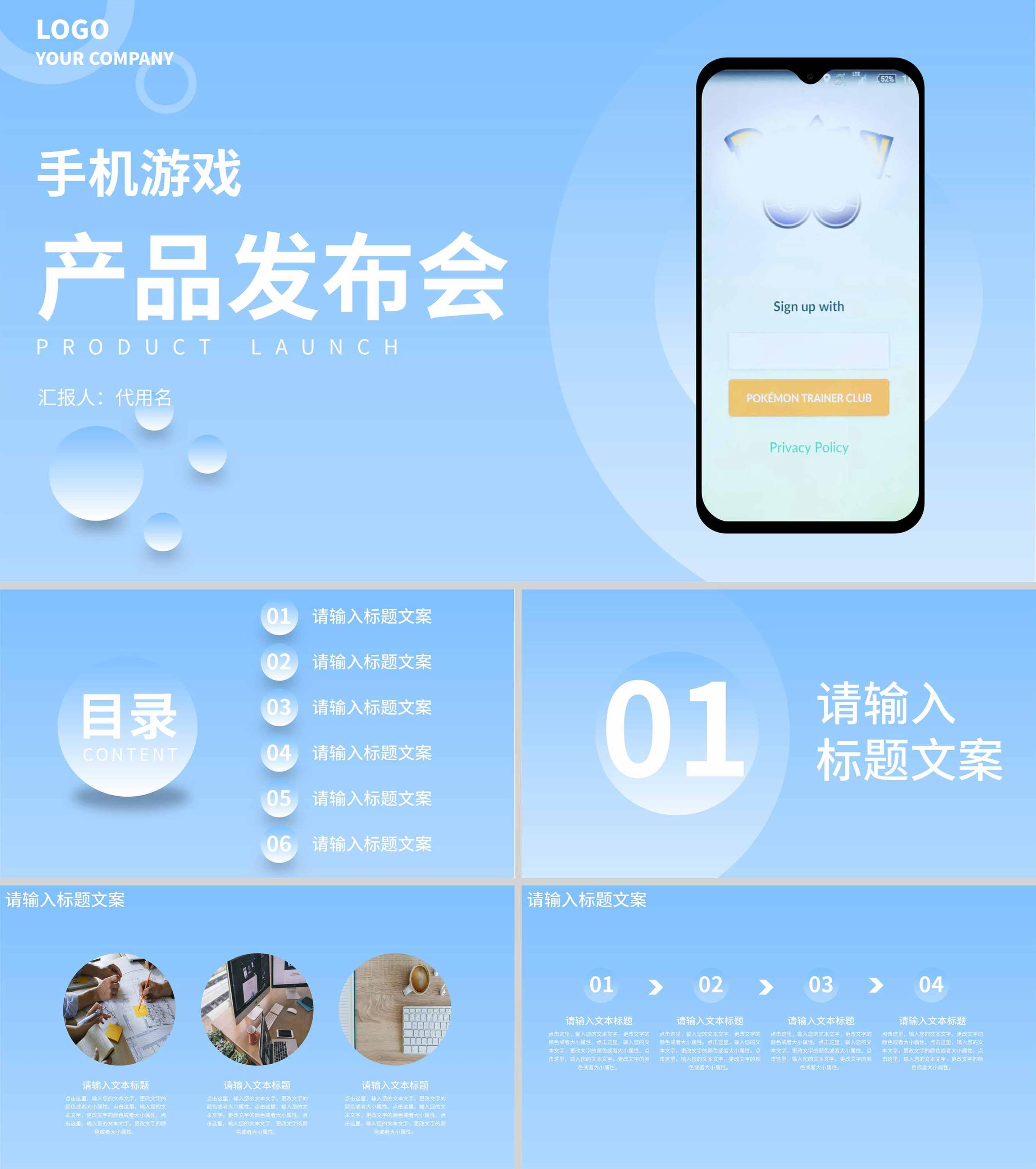 蓝色渐变小清新手机游戏产品发布会PPT模板
