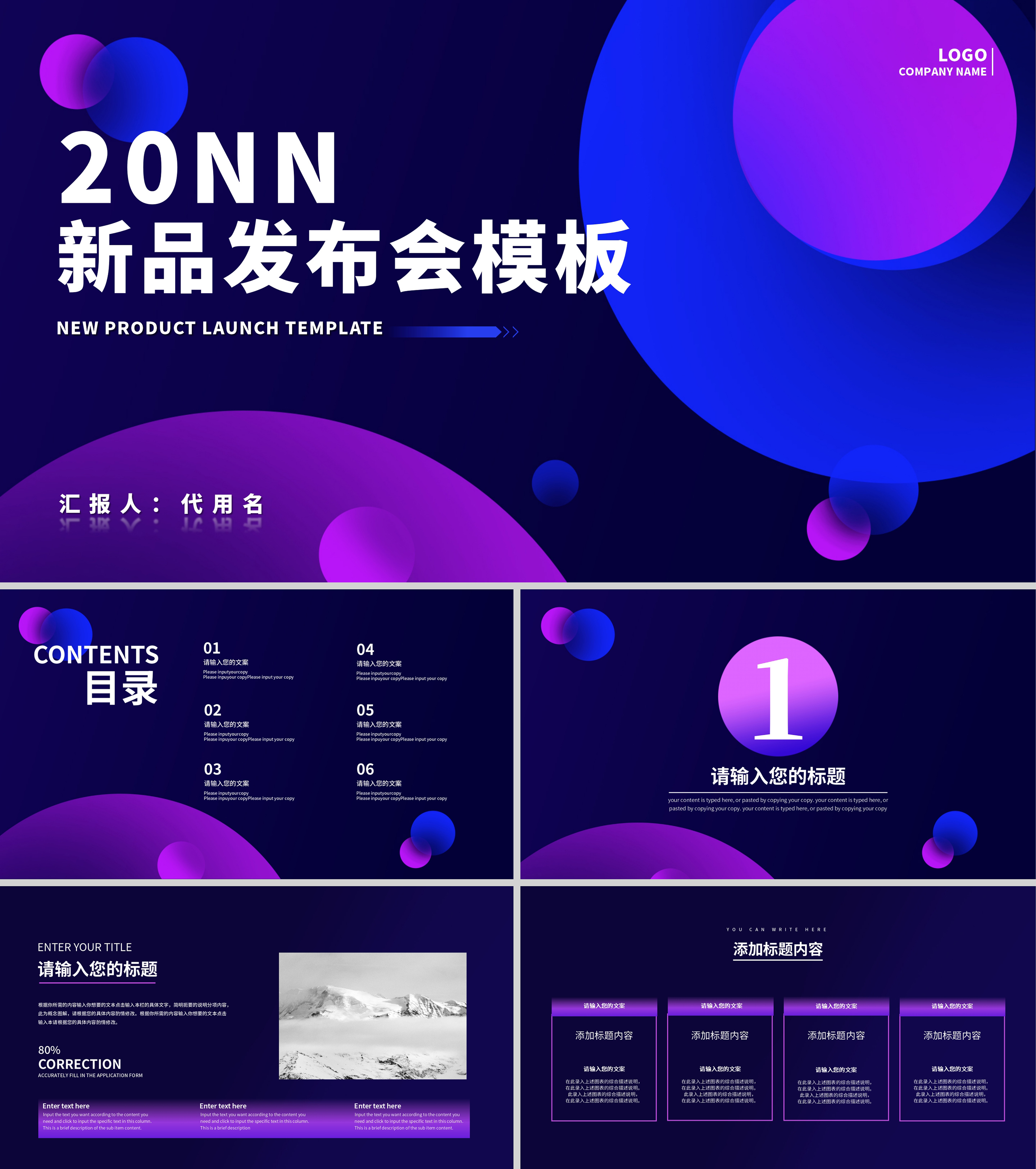 紫色简约风几何新品发布会PPT模板