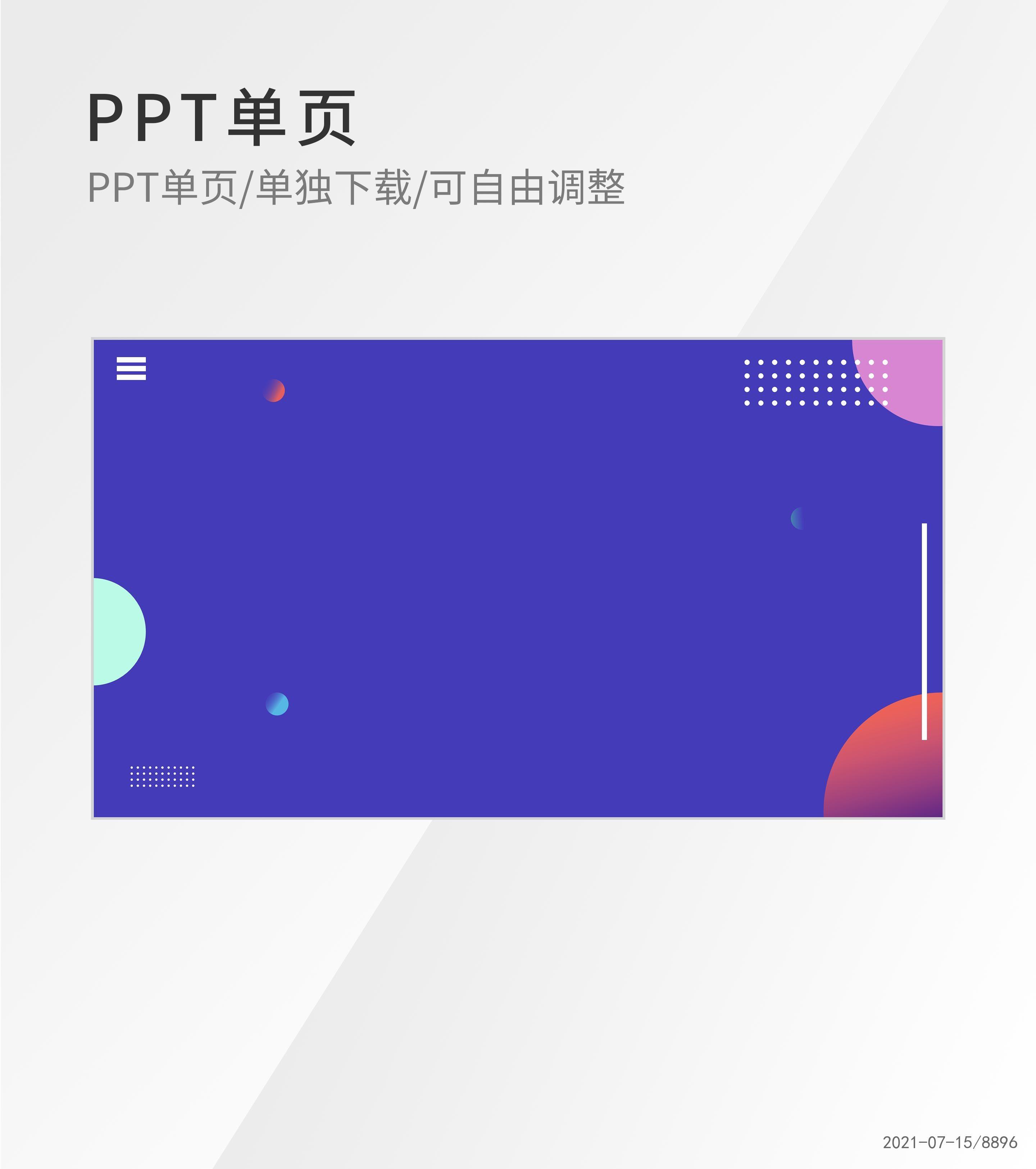 紫色简约风几何PPT封面背景