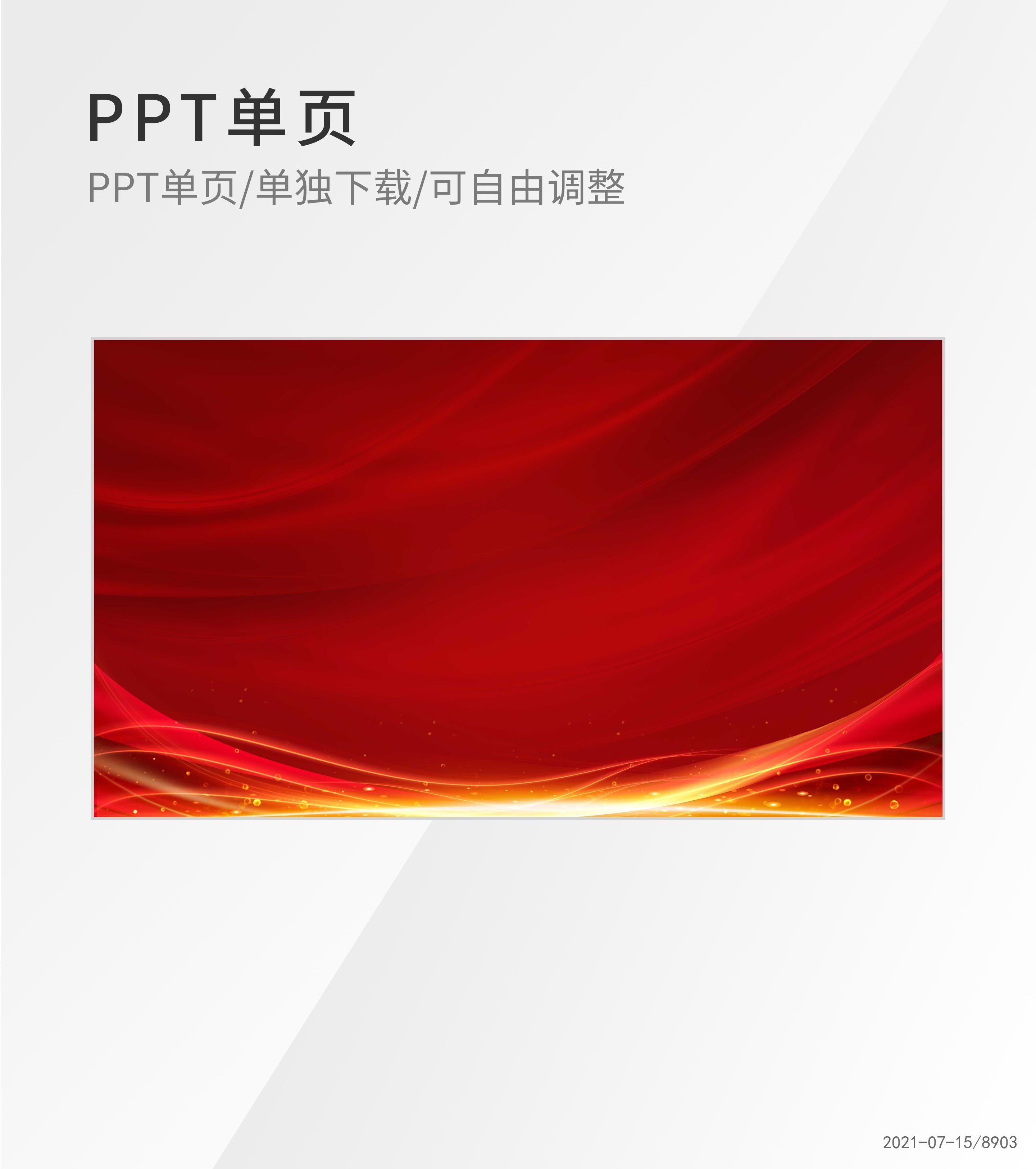 红色党政风PPT封面背景