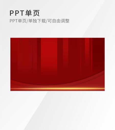 红色简约党政风PPT封面背景