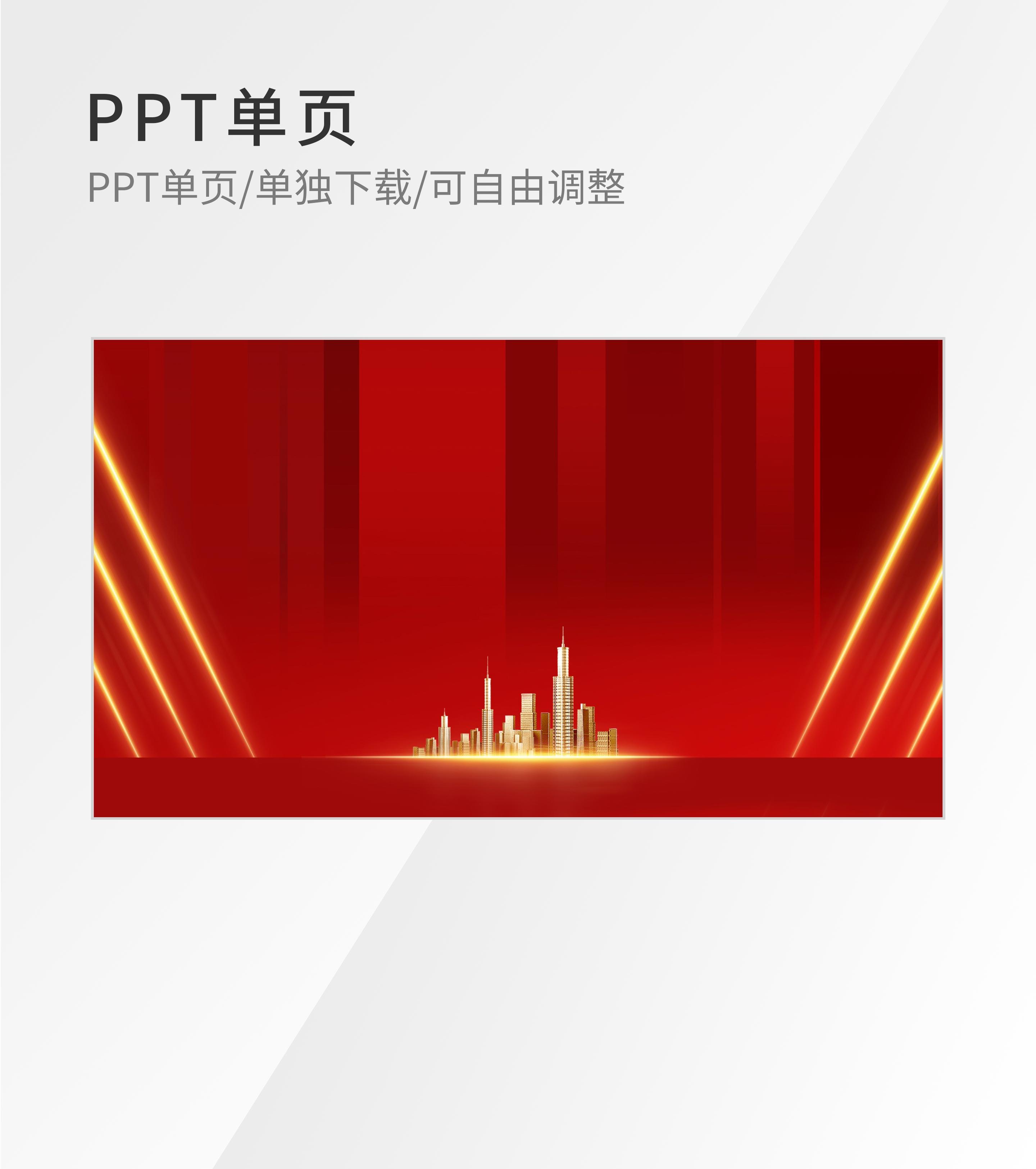红色奢华风PPT封面背景