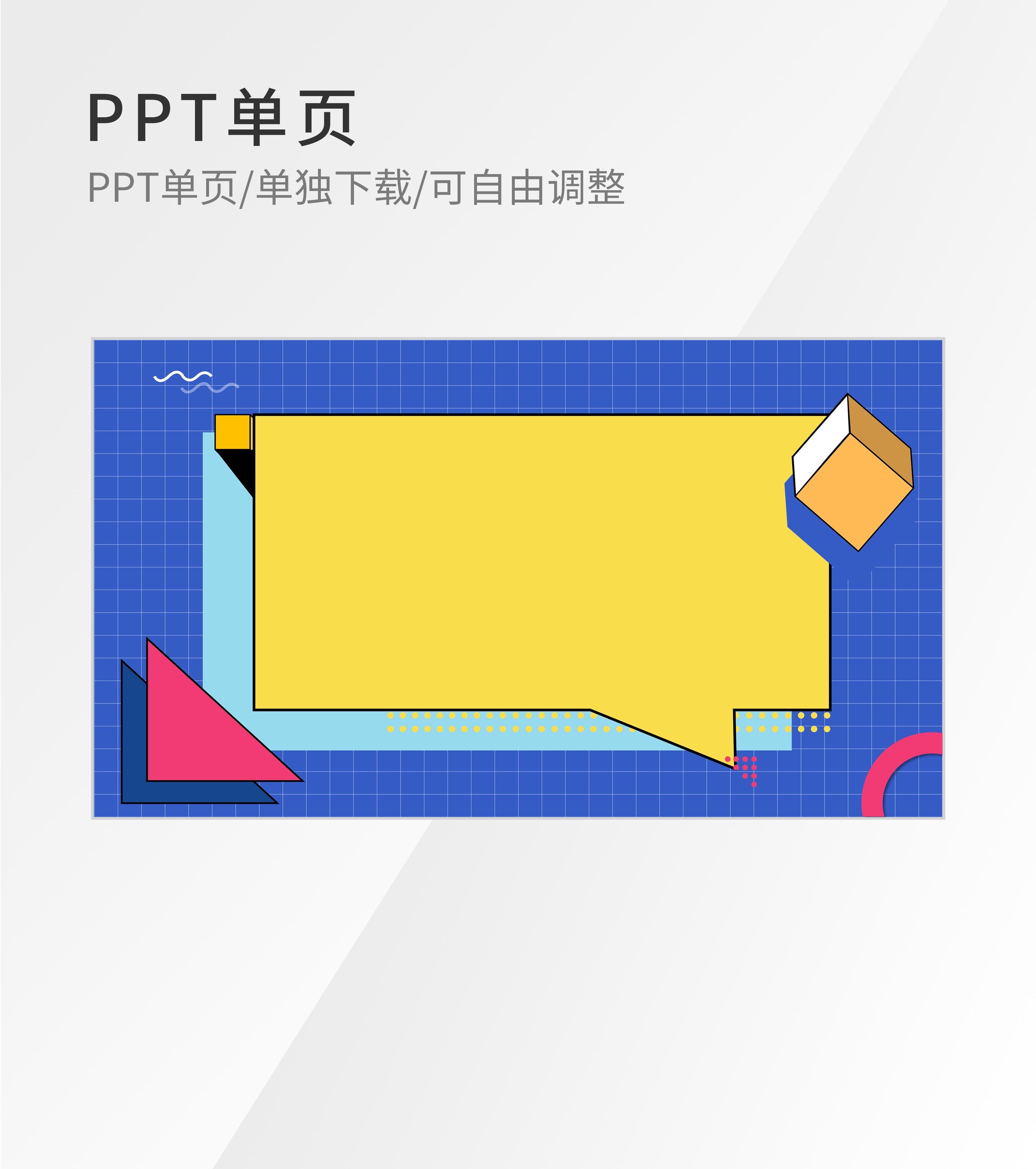 蓝黄拼色孟菲斯风PPT封面背景