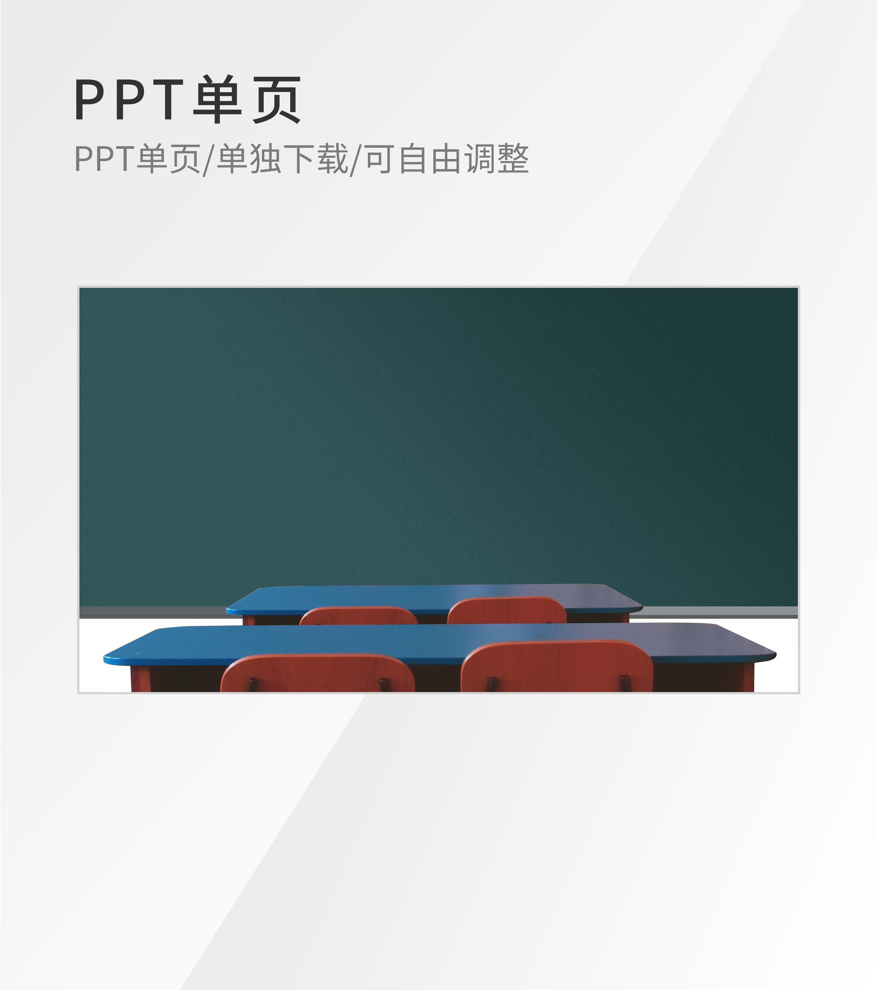 绿色简约风黑板PPT封面背景