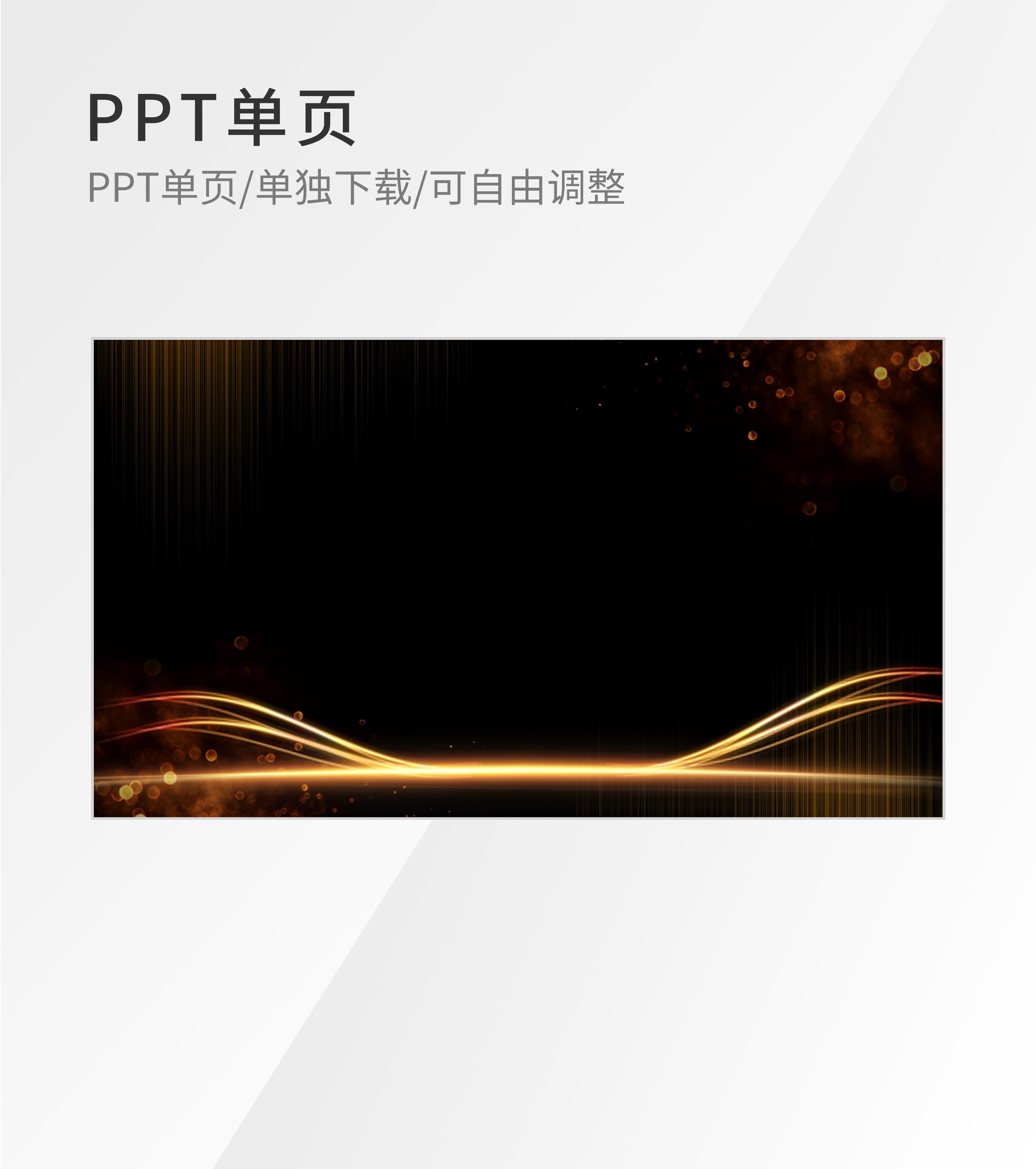 黑色奢华风PPT封面背景