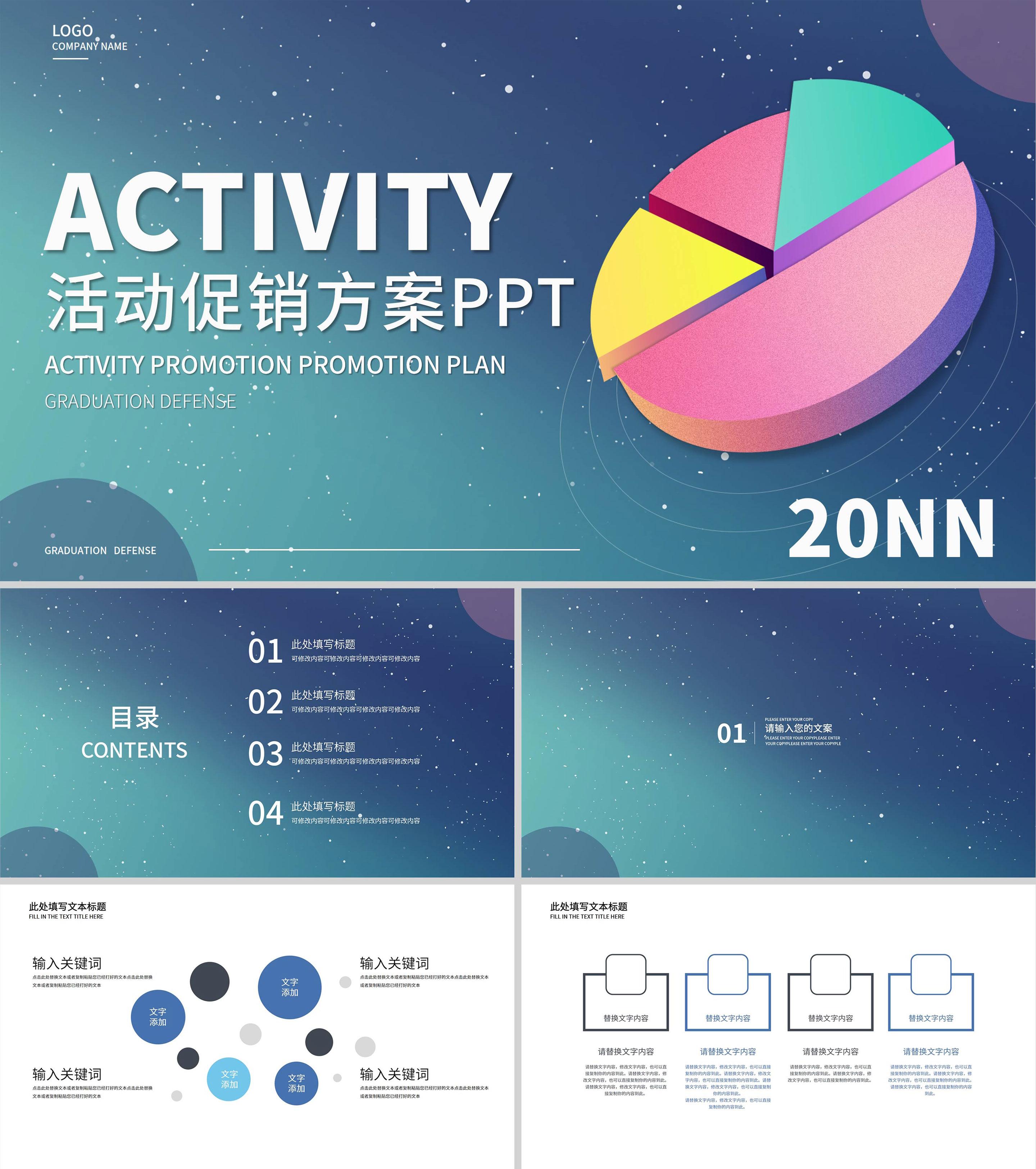 蓝色渐变活动促销方案PPT模板